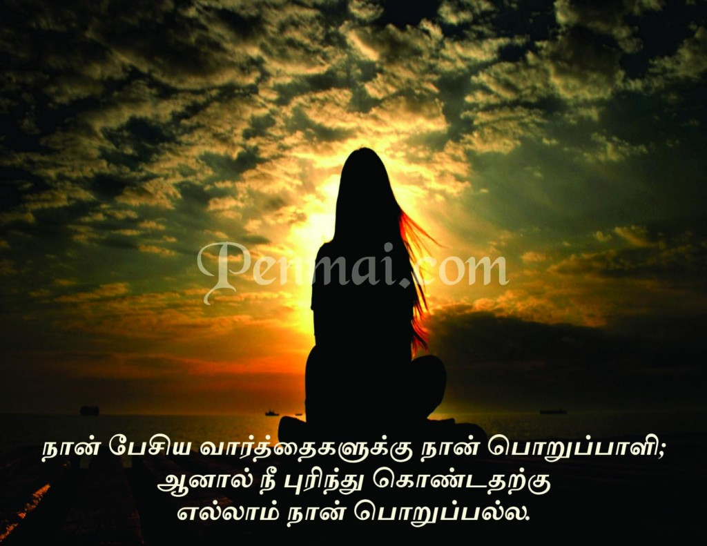 tamil motivational quotes 4 penmai