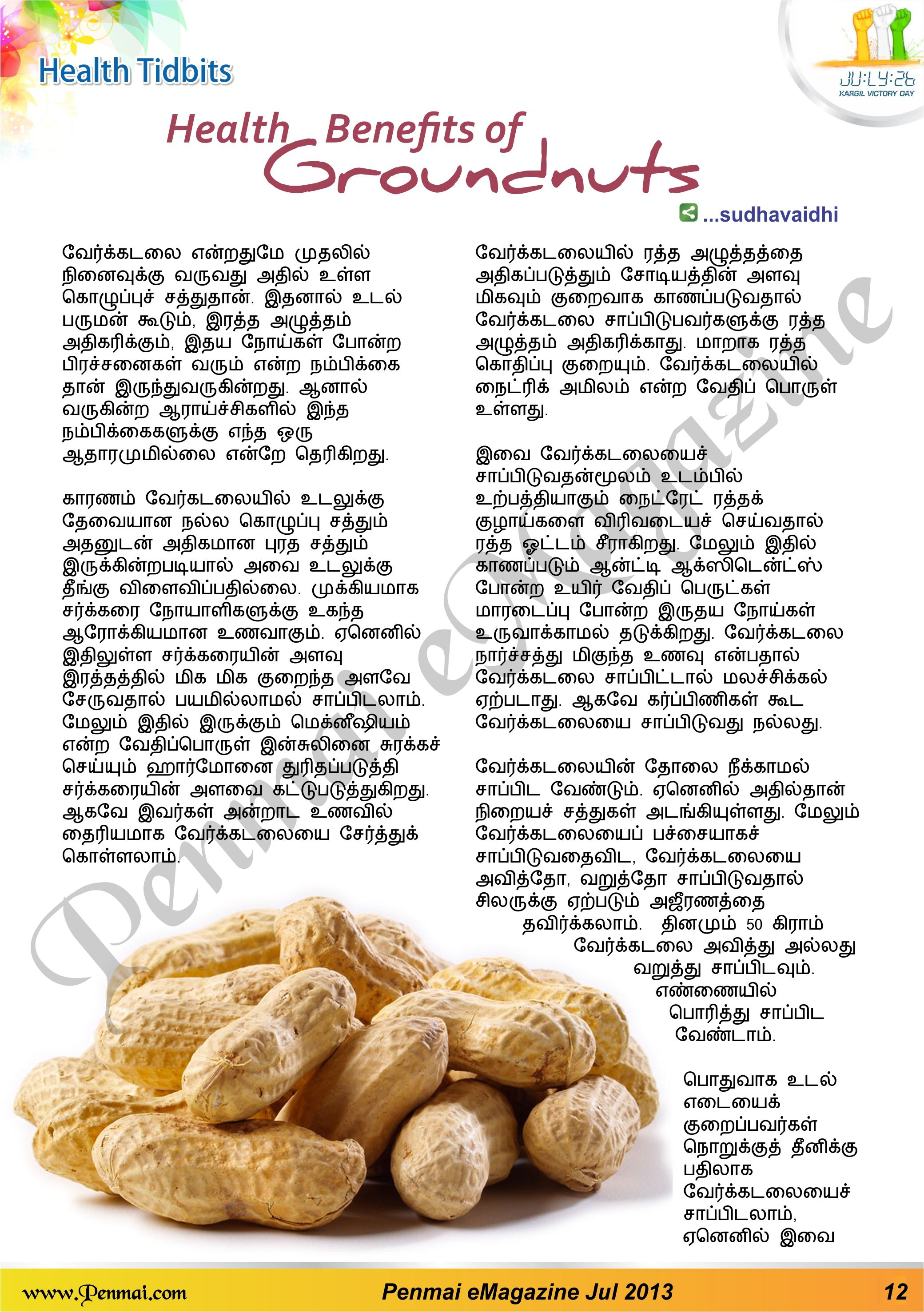 Name:  12-Penmai_July_emagazine-health-benefits-of-groundnuts.jpg