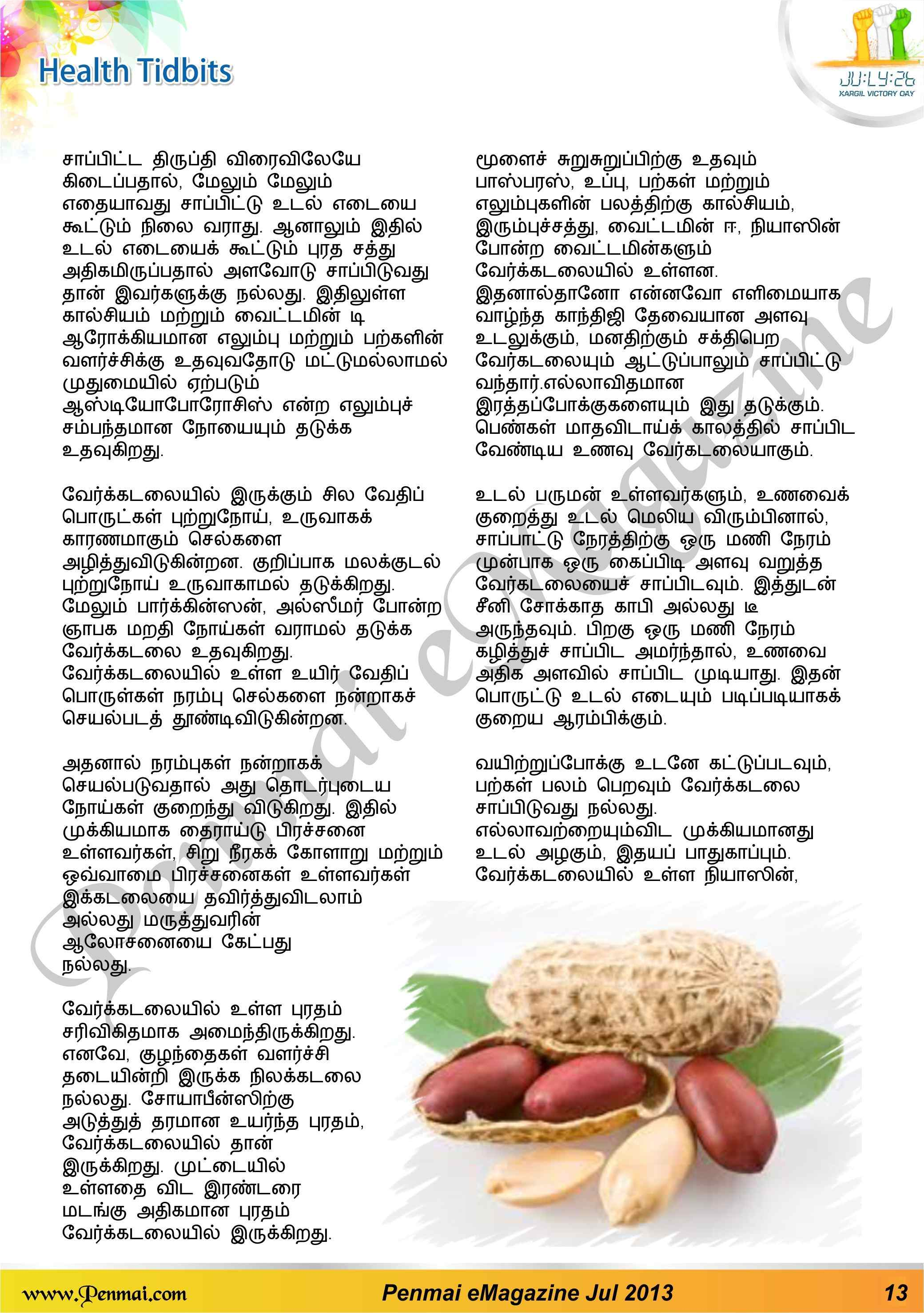 Name:  13-Penmai_July_emagazine-health-benefits-of-groundnuts-1.jpg