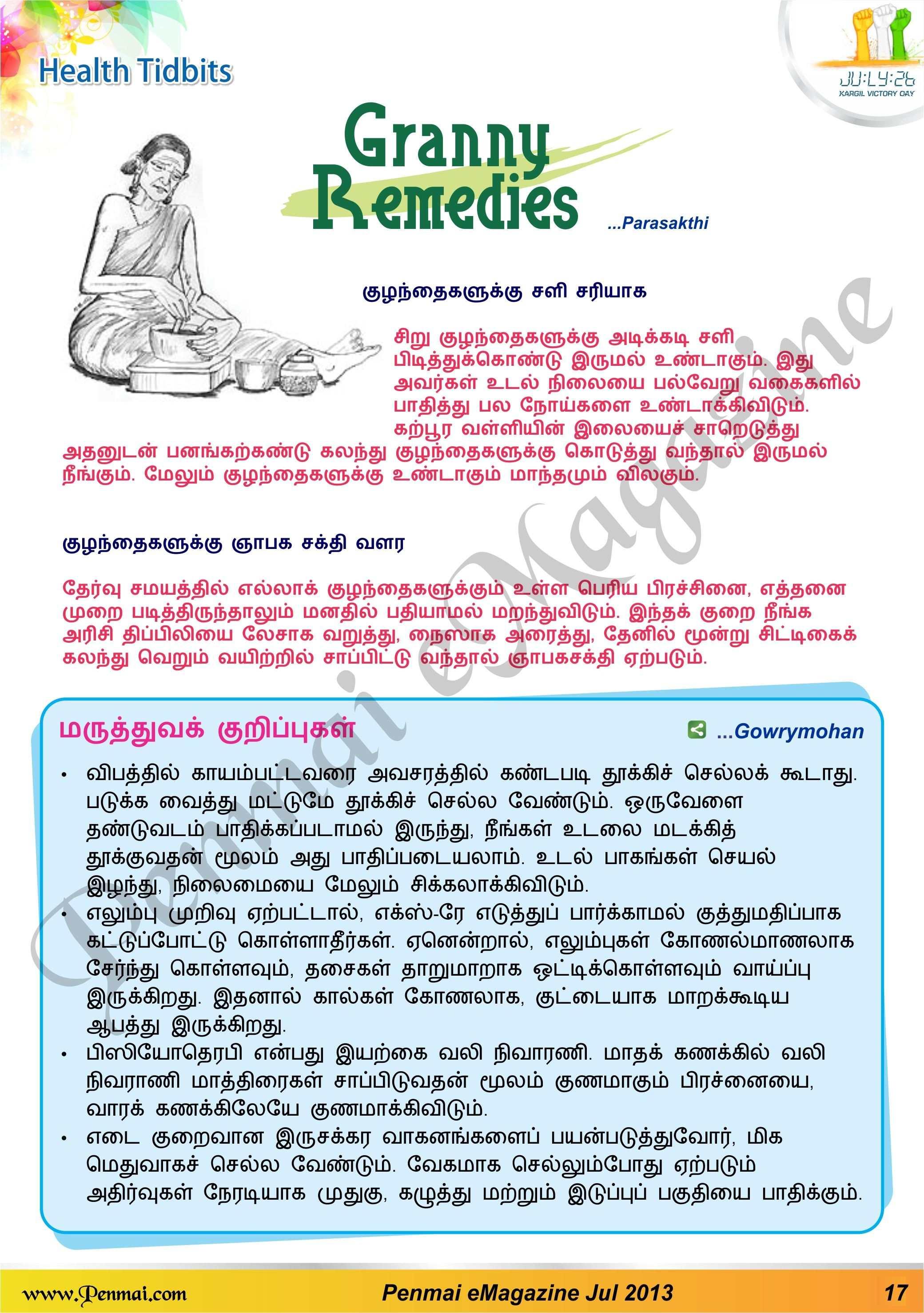 Name:  17-Penmai_July_emagazine-granny-remedies.jpg Views: 776 Size:  497.8 KB