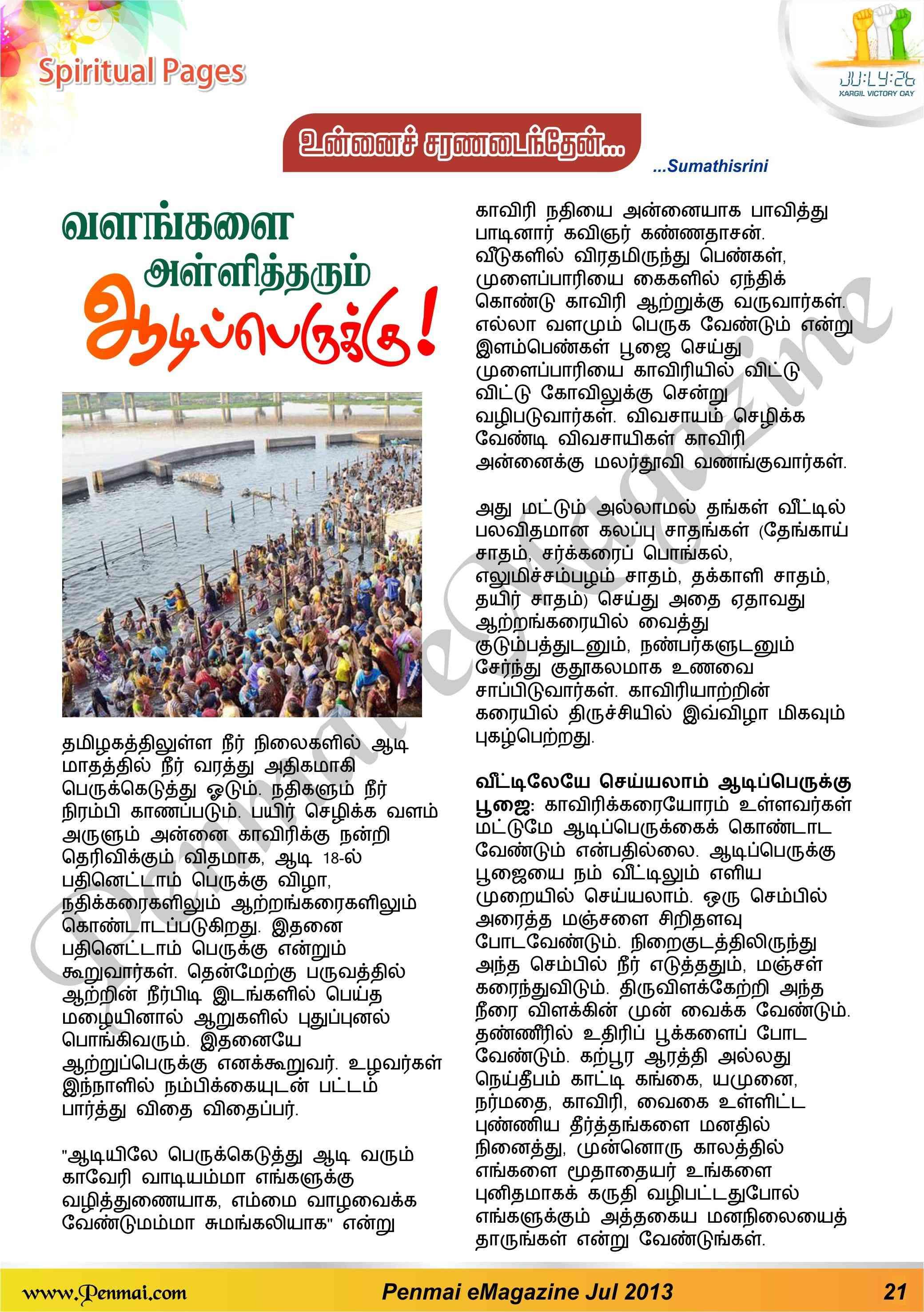 Name:  21-Penmai_July_emagazine-aadi-perukku.jpg Views: 1893 Size:  491.4 KB