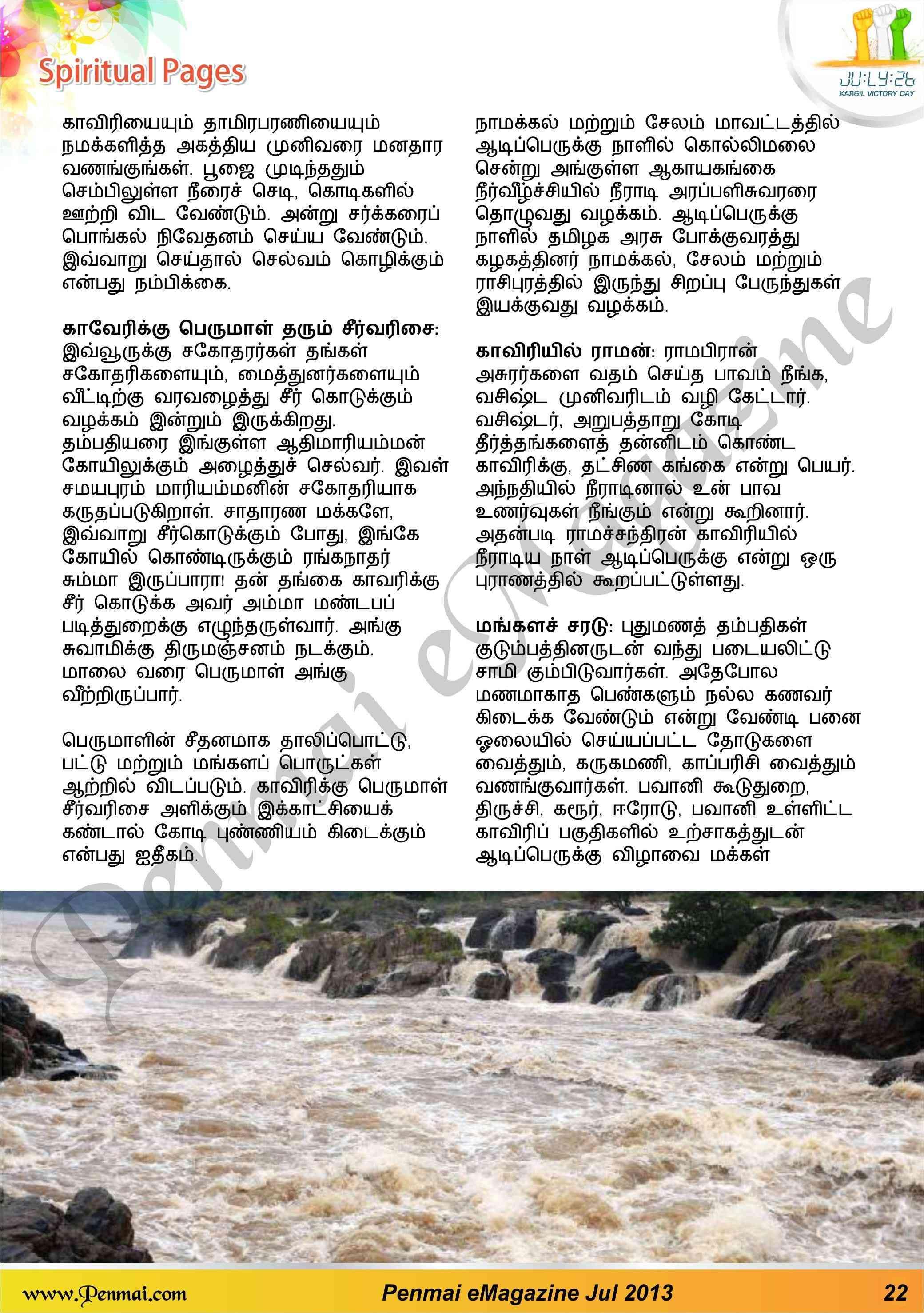 Name:  22-Penmai_July_emagazine-aadi-perukku-1.jpg Views: 1251 Size:  491.3 KB