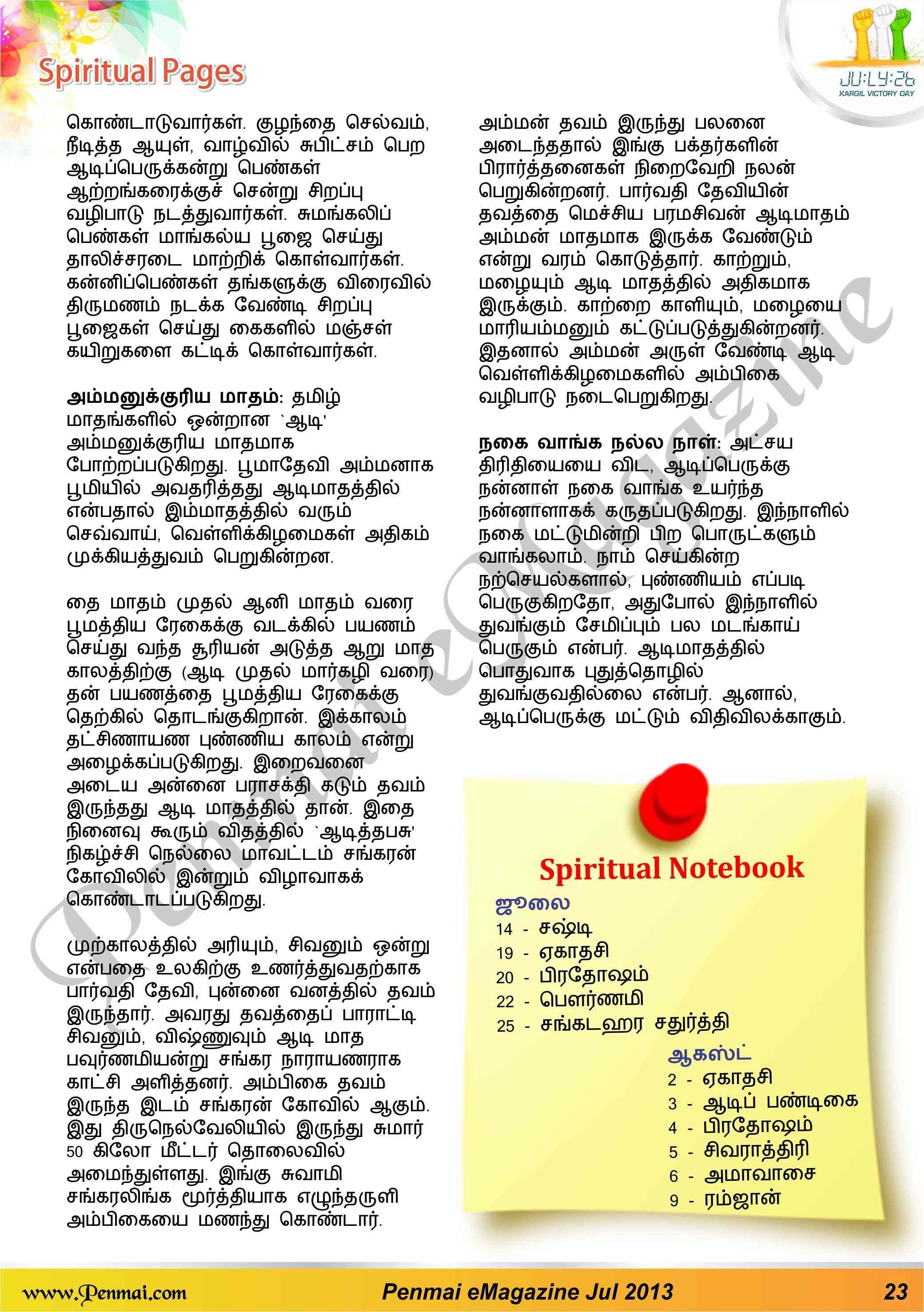 Name:  23-Penmai_July_emagazine-aadi-perukku-2.jpg Views: 1536 Size:  493.0 KB