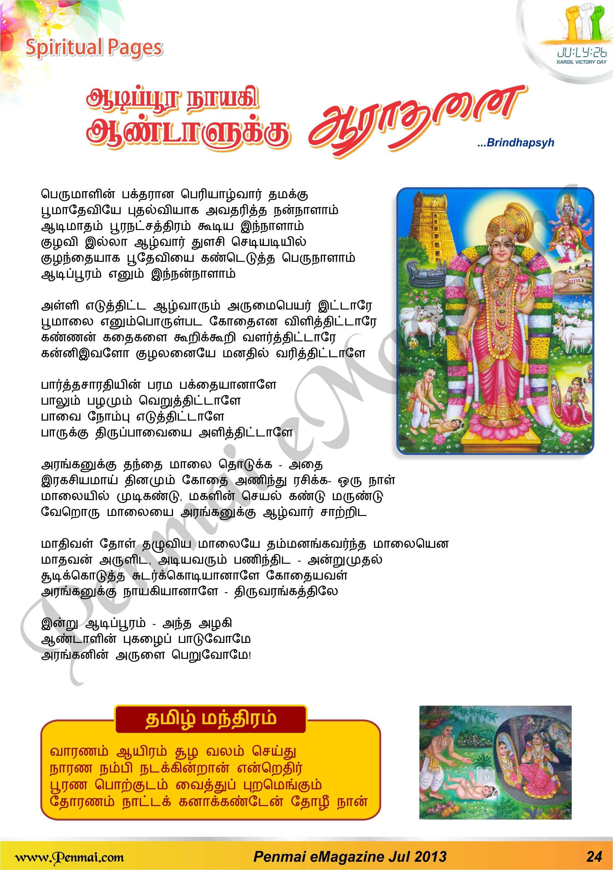 Name:  24-Penmai_July_emagazine-aadippoora-nayaki-aaradhanai.jpg Views: 743 Size:  498.0 KB