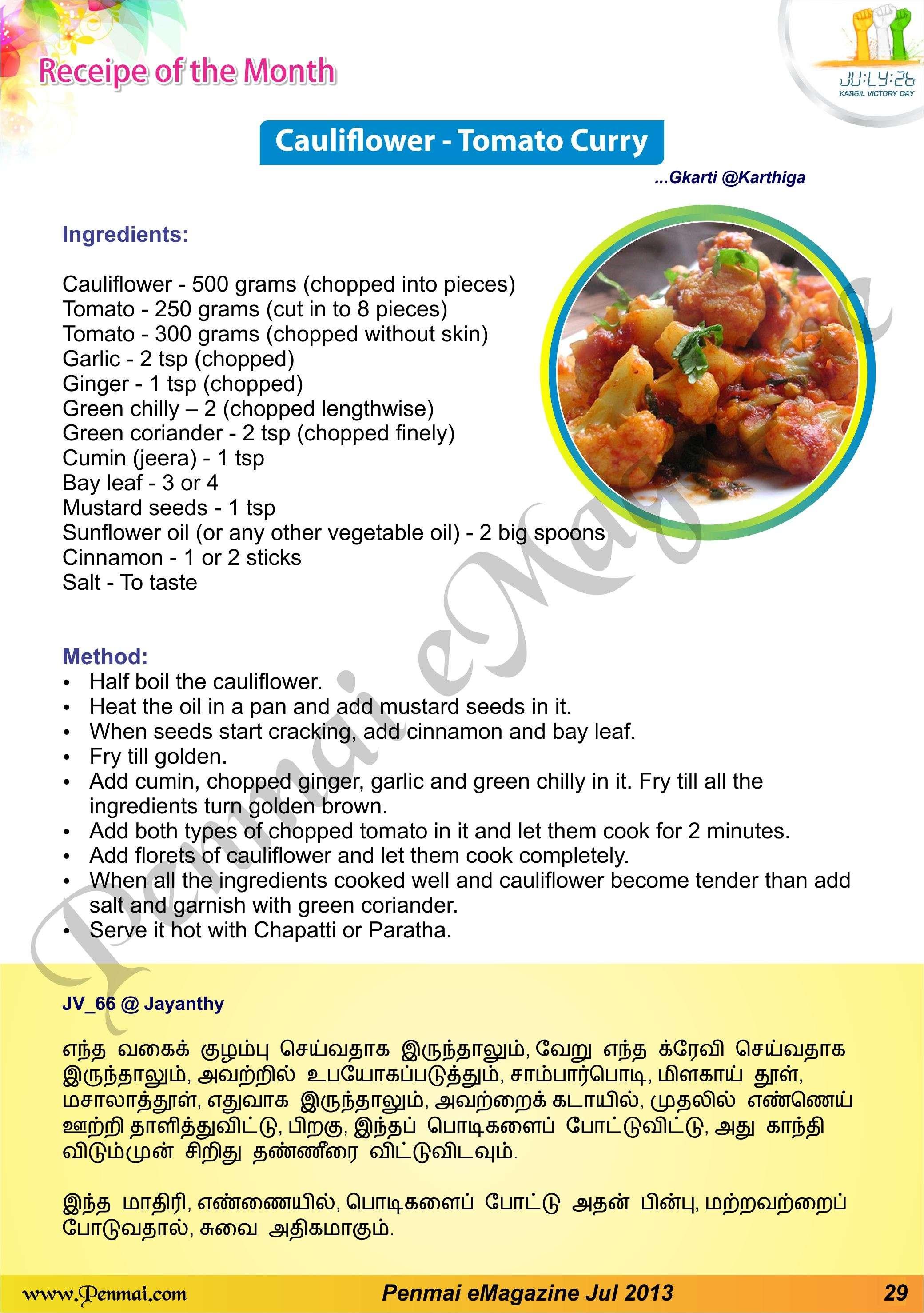 Name:  29-Penmai_July_emagazine-cauliflower-tomato-curry.jpg Views: 712 Size:  493.0 KB