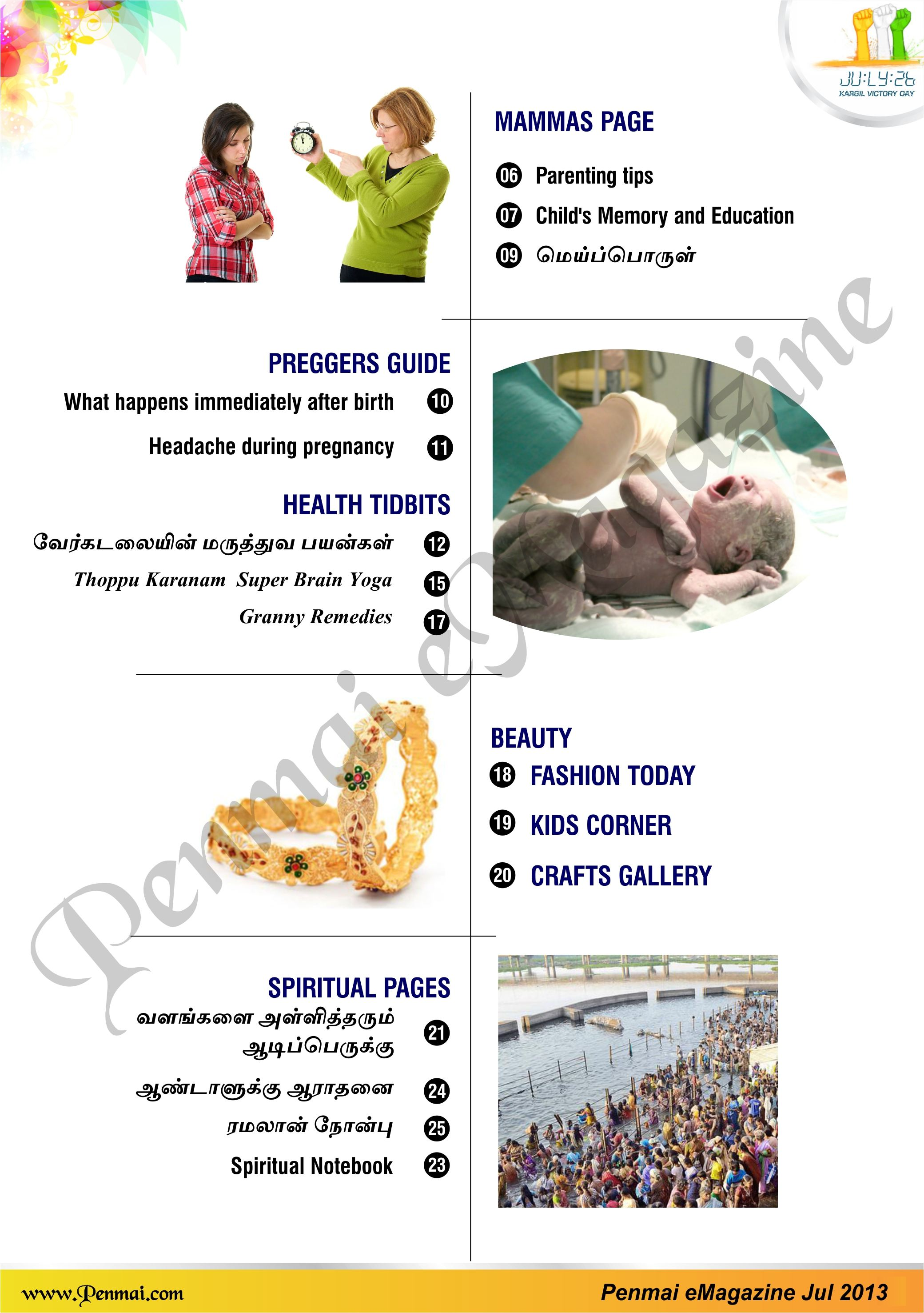 Name:  3-Penmai_July_emagazine-content-1.jpg