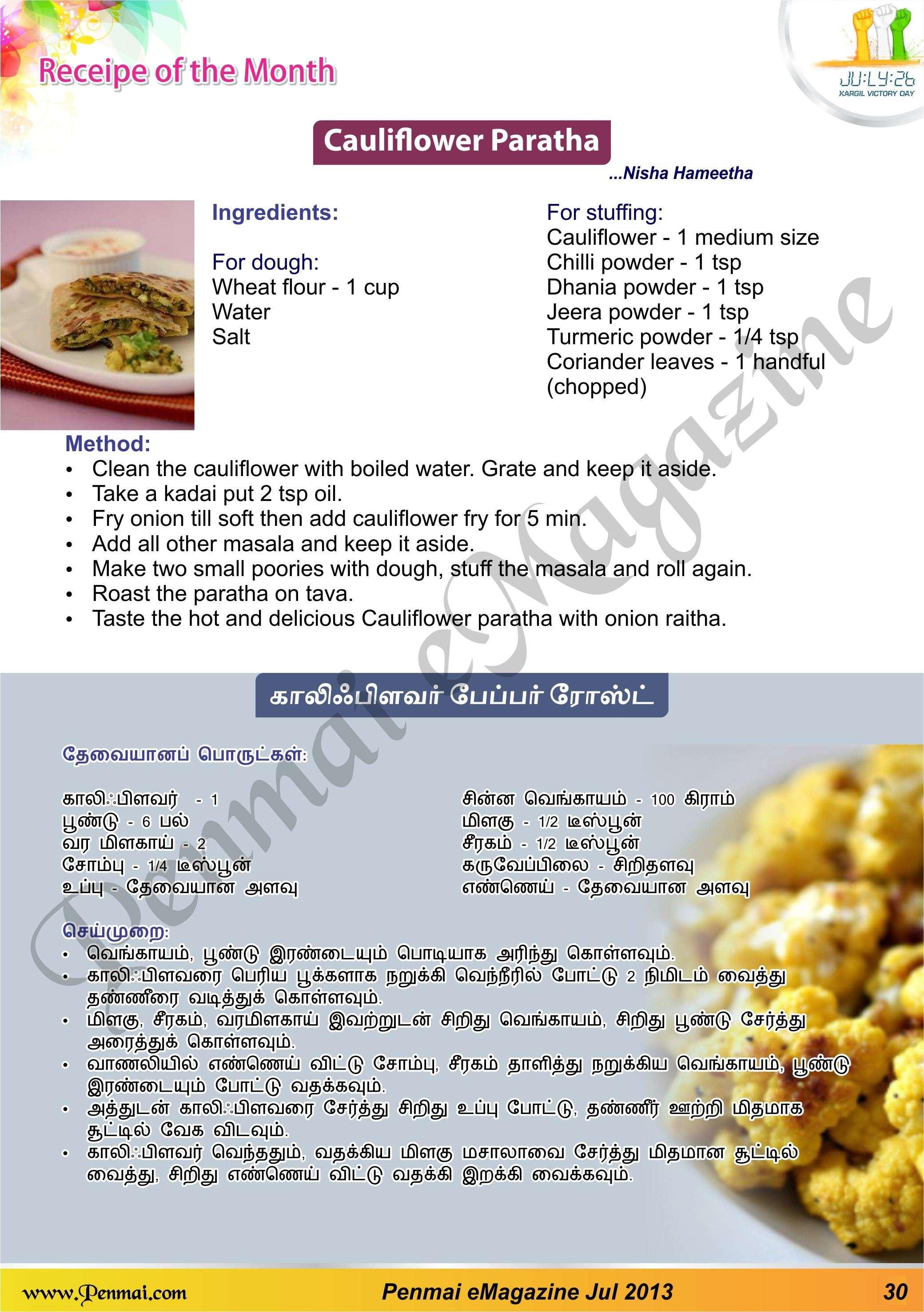 Name:  30-Penmai_July_emagazine-cauliflower-parota-cauliflower-pepper-roast.jpg Views: 704 Size:  494.9 KB
