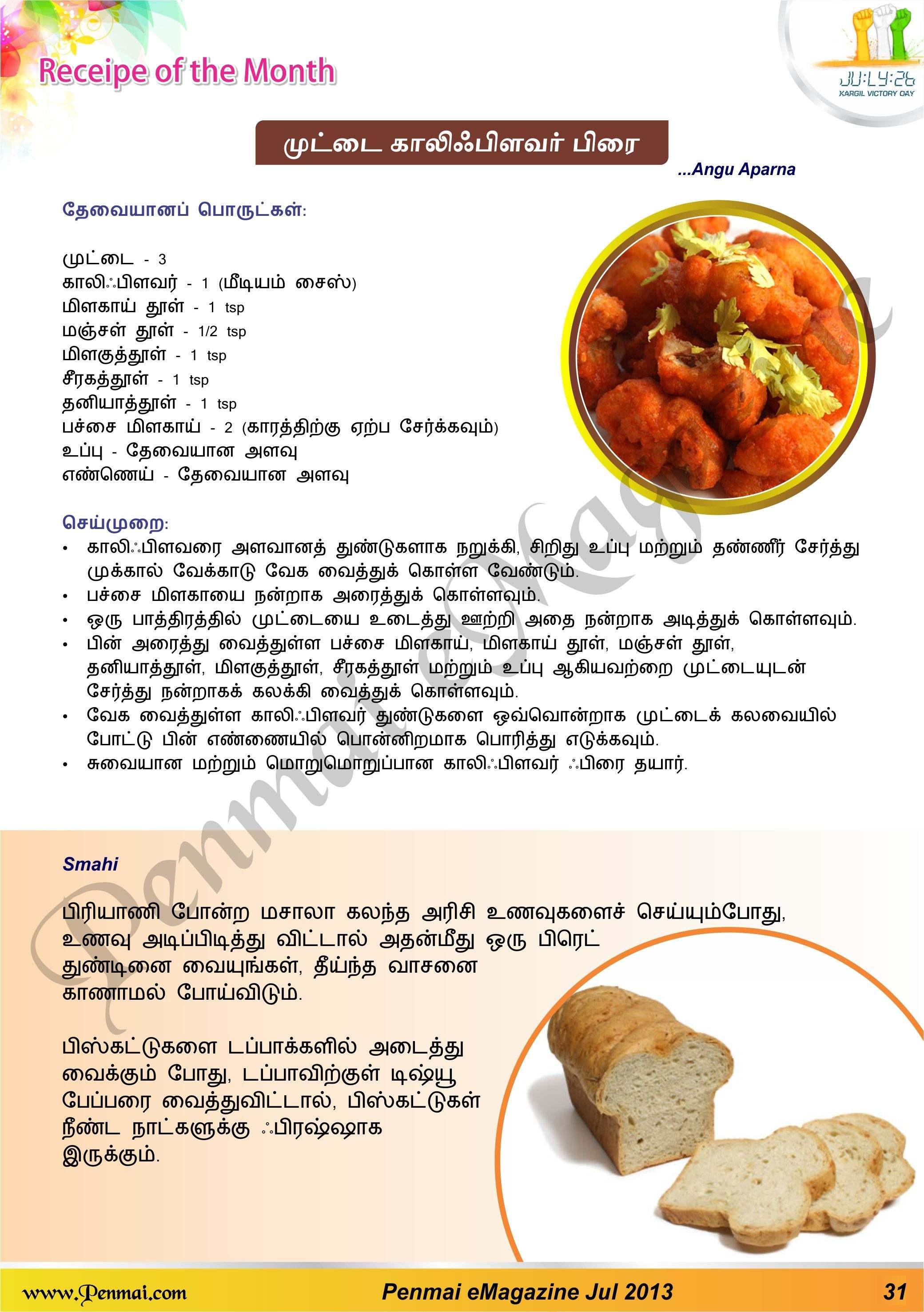 Name:  31-Penmai_July_emagazine-egg-cauliflower-fry.jpg Views: 706 Size:  497.6 KB