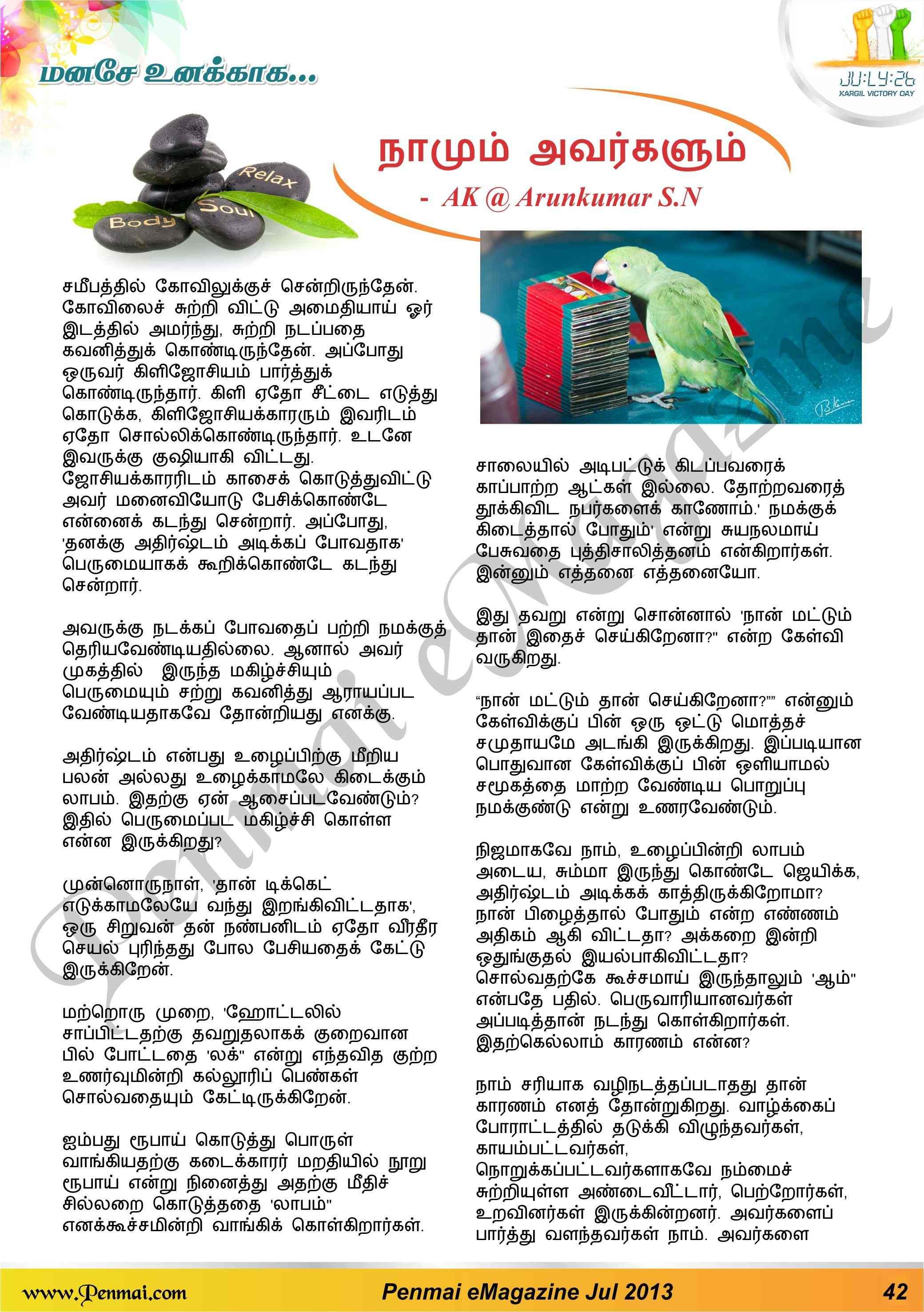 Name:  42-Penmai_July_emagazine-naamum-avarkalum.jpg Views: 637 Size:  493.4 KB