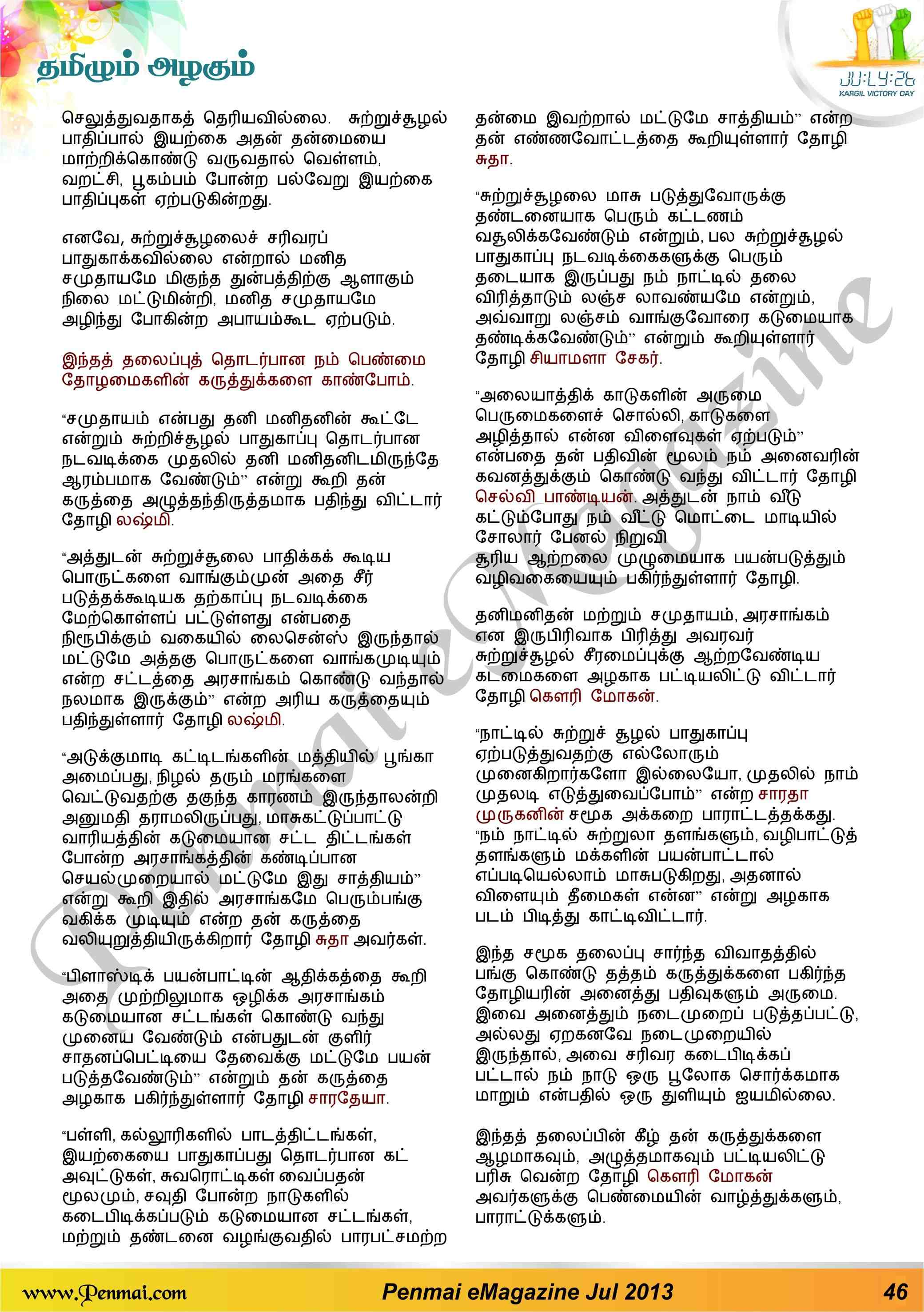 Name:  46-Penmai_July_emagazine-neeya-naana-1.jpg Views: 196 Size:  499.0 KB