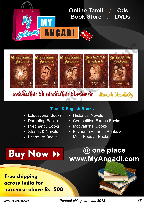 Name:  47-Penmai_July_emagazine-my-angadi-ad-1.jpg Views: 138 Size:  495.7 KB