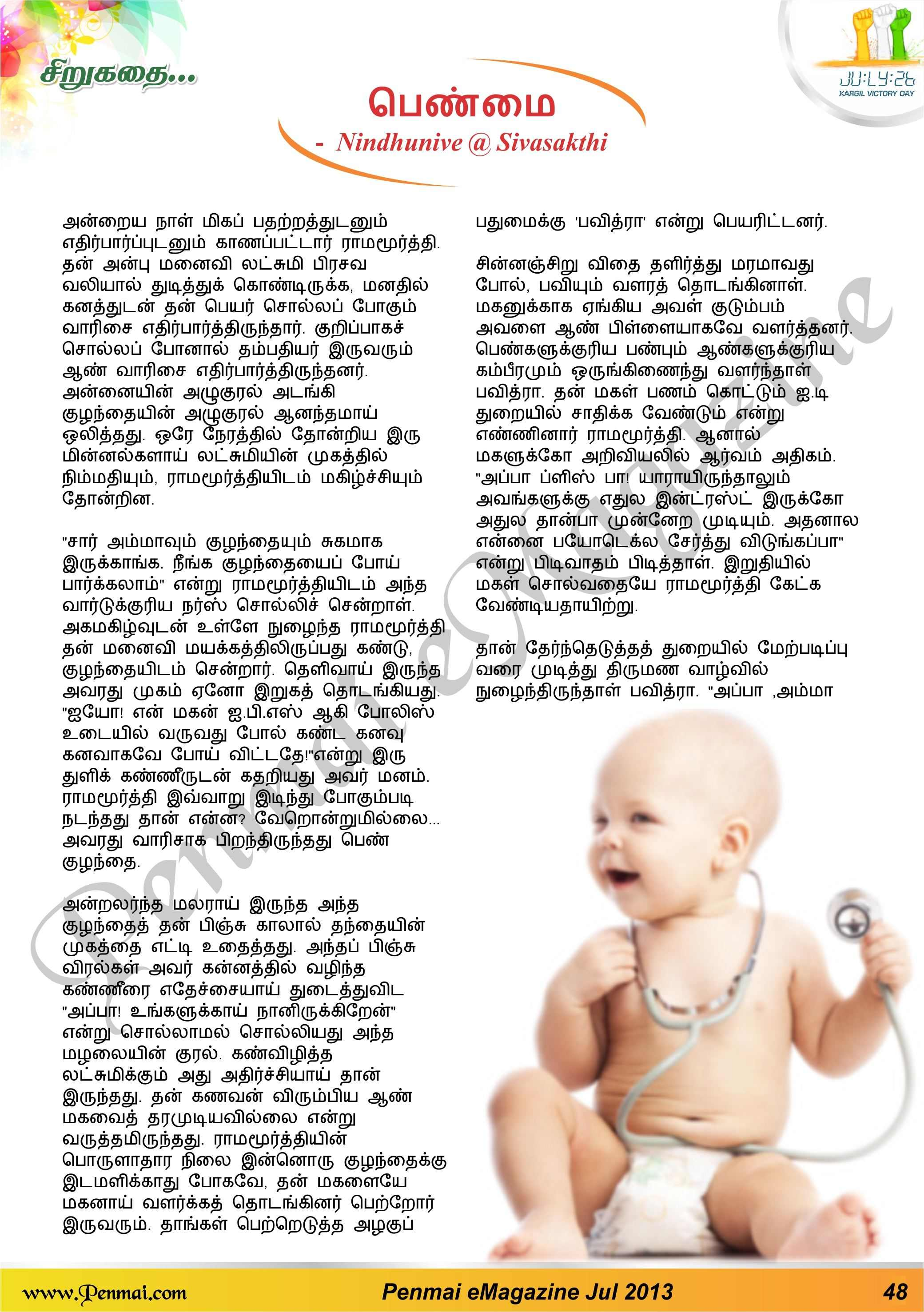 Name:  48-Penmai_July_emagazine-short-story-penmai.jpg Views: 128 Size:  494.7 KB