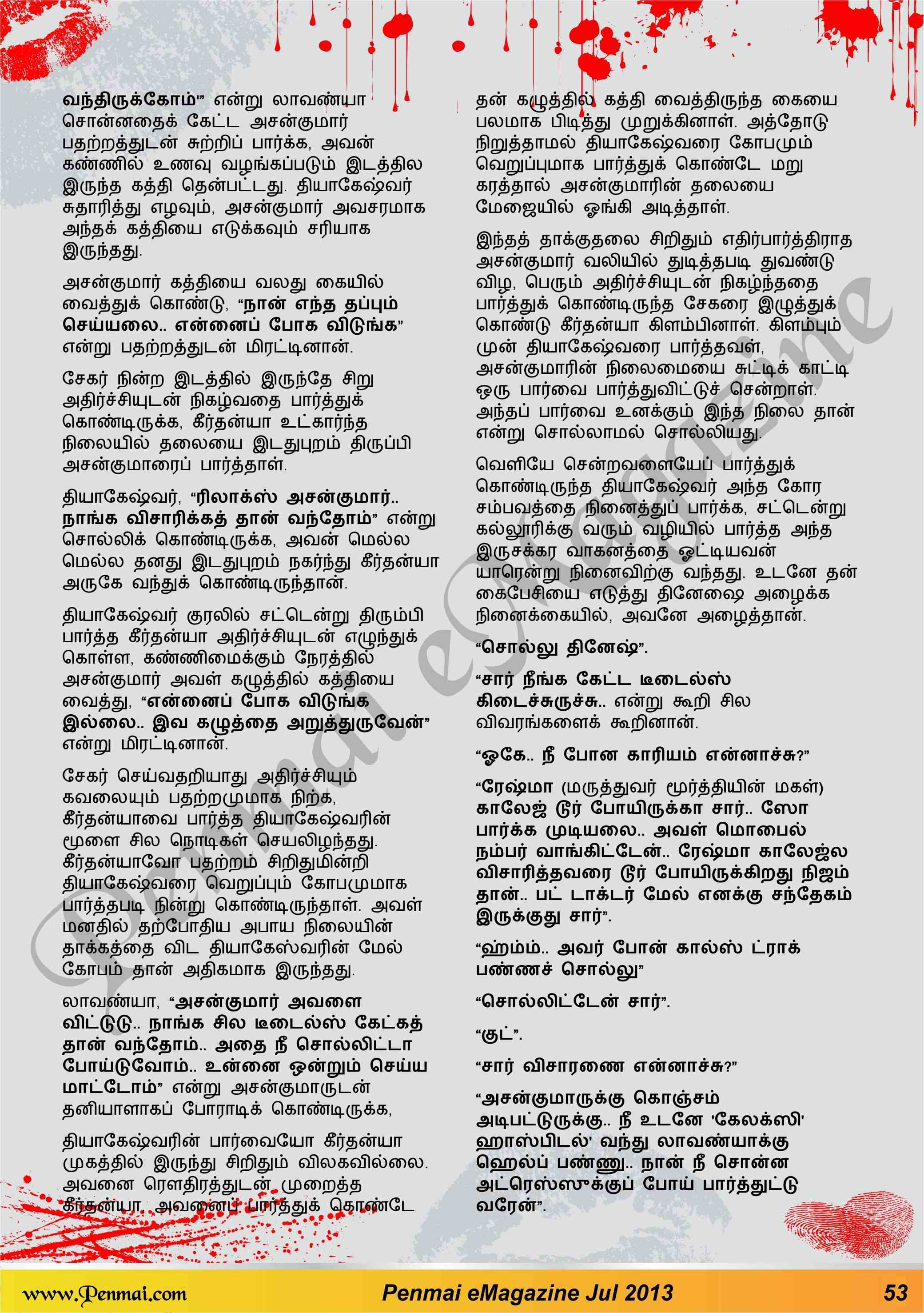 Name:  53-Penmai_July_emagazine-serial-story-nithamum-un-sinthanaiye-3.jpg Views: 200 Size:  495.5 KB