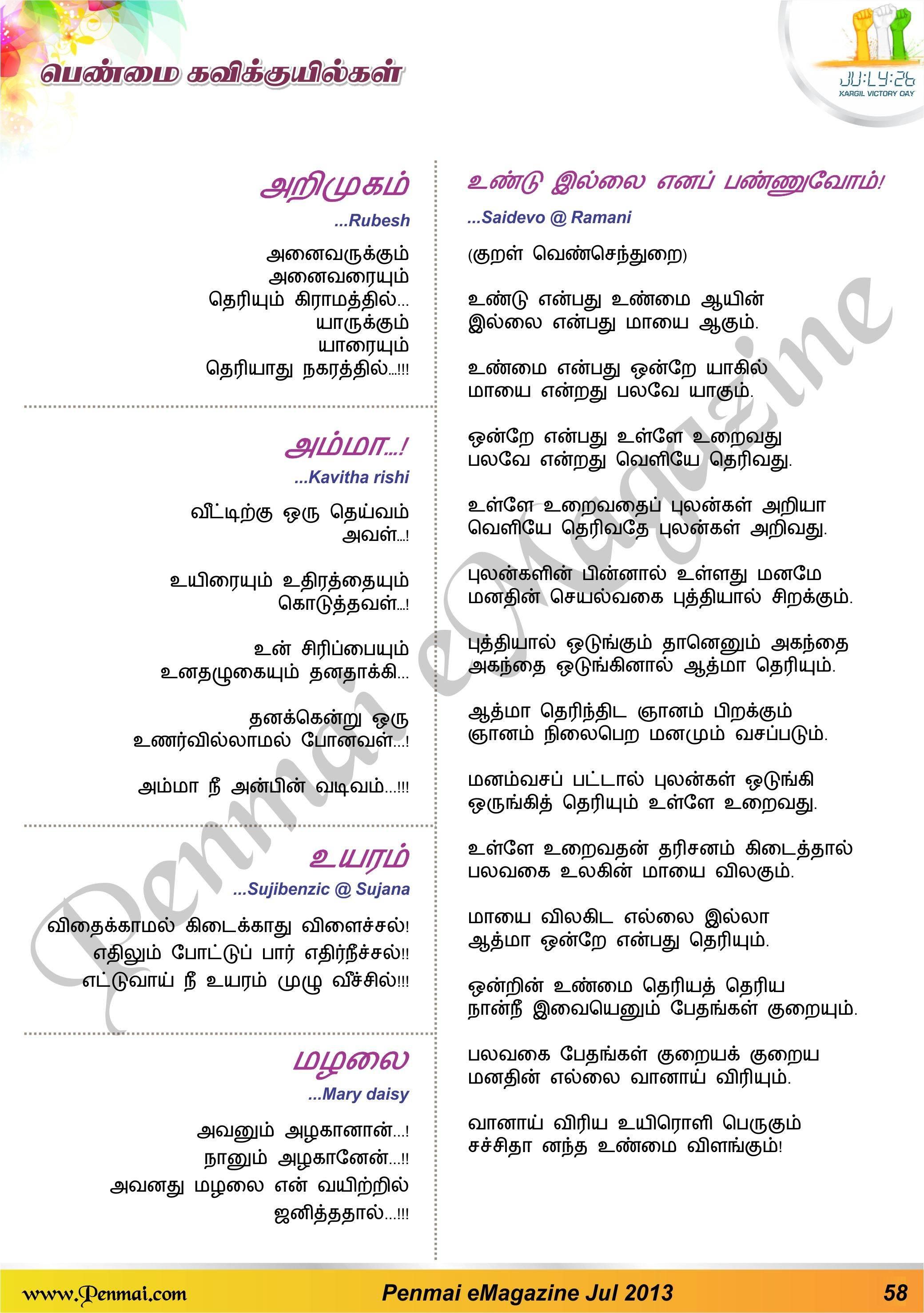 Name:  58-Penmai_July_emagazine-penmai-kavikkuyilkal.jpg Views: 118 Size:  497.9 KB