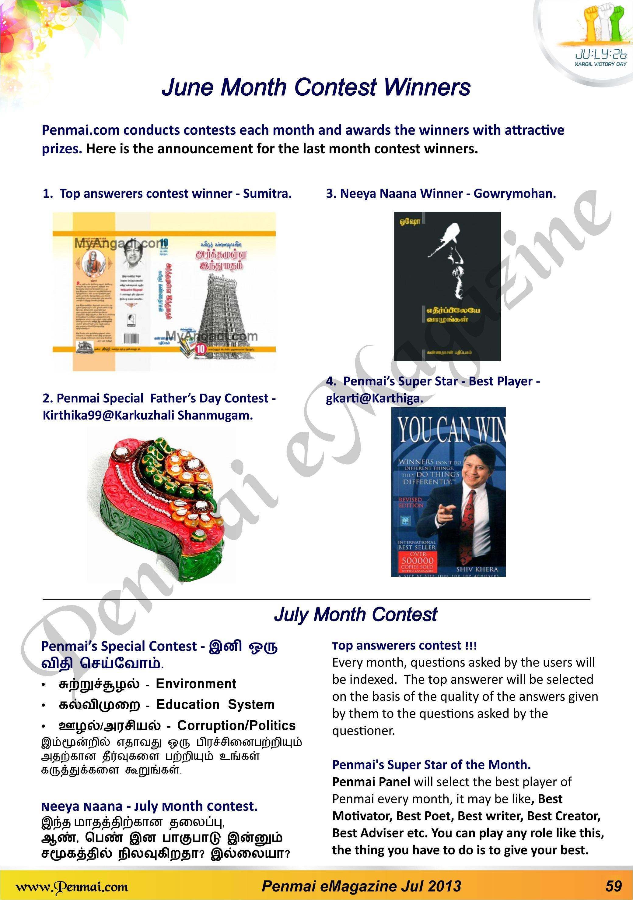 Name:  59-Penmai_July_emagazine-june-month-contest-winners.jpg Views: 118 Size:  492.9 KB