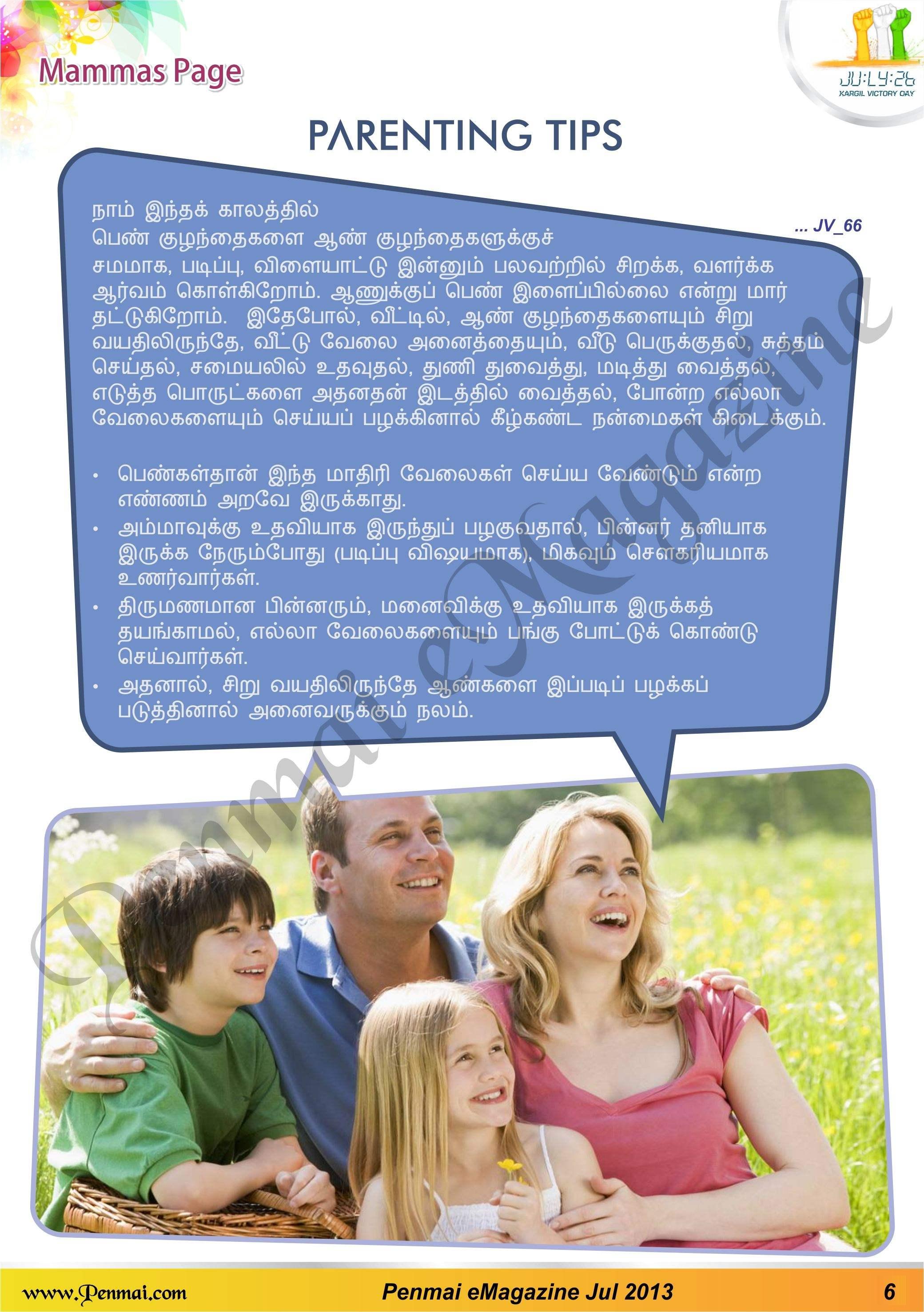 6-Penmai_July_emagazine-parenting tips.jpg