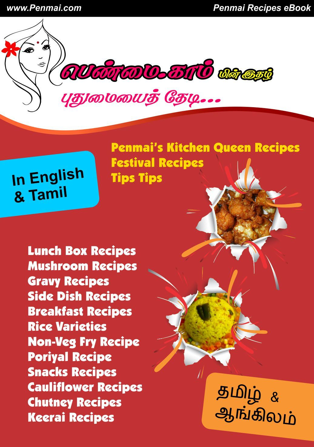 Name:  Final_Recipes_eBook_Cover_Page.jpg