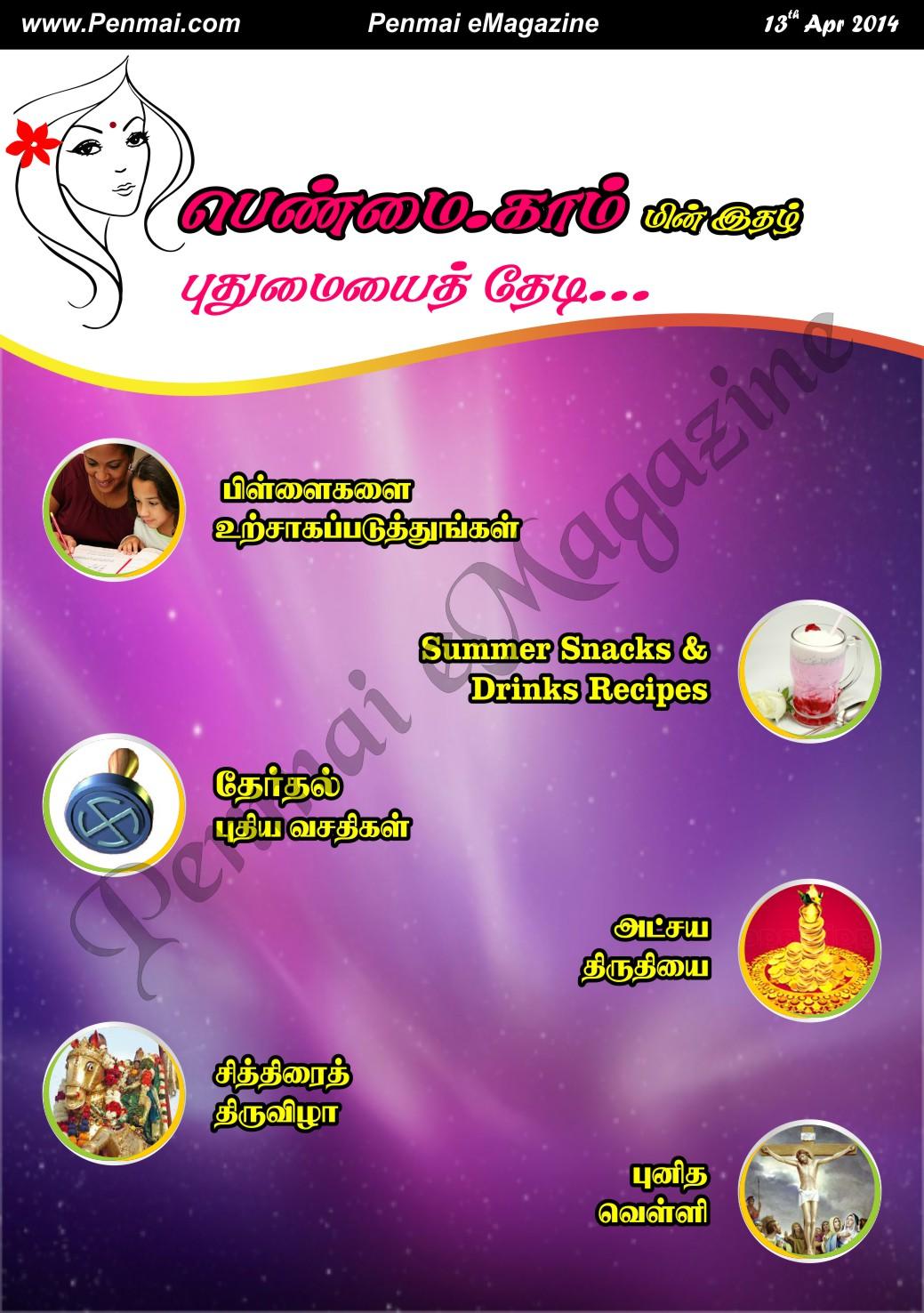 Name:  Penmai eMagazine April 2014-1.jpg Views: 779 Size:  286.6 KB
