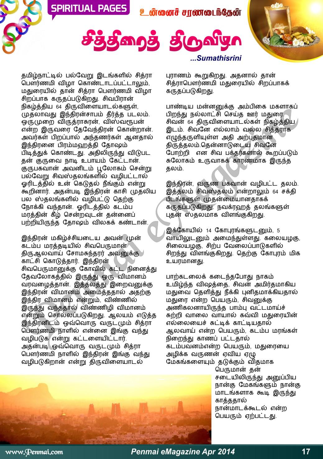 Name:  Penmai eMagazine April 2014-17.jpg Views: 400 Size:  504.4 KB