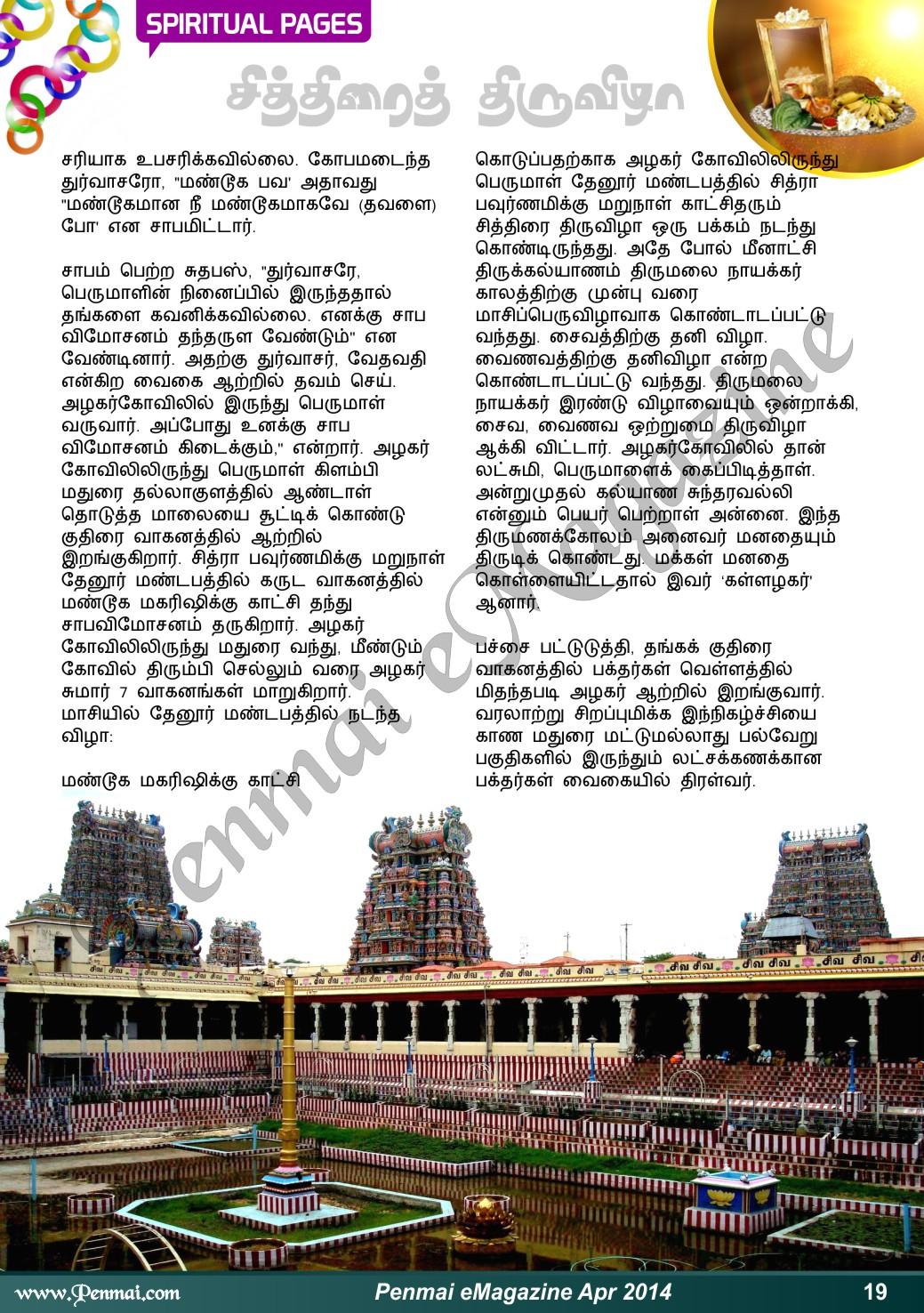 Name:  Penmai eMagazine April 2014-19.jpg Views: 400 Size:  550.3 KB