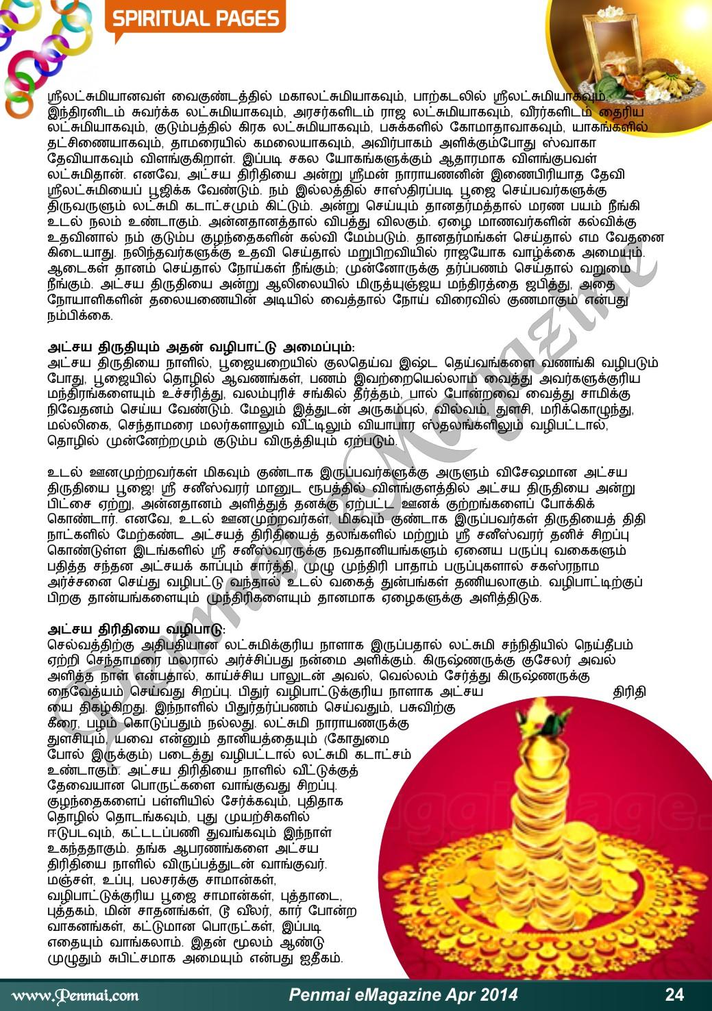 Name:  Penmai eMagazine April 2014-24.jpg Views: 364 Size:  585.5 KB
