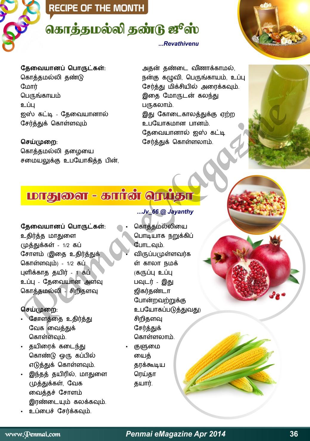 Name:  Penmai eMagazine April 2014-36.jpg Views: 338 Size:  343.0 KB