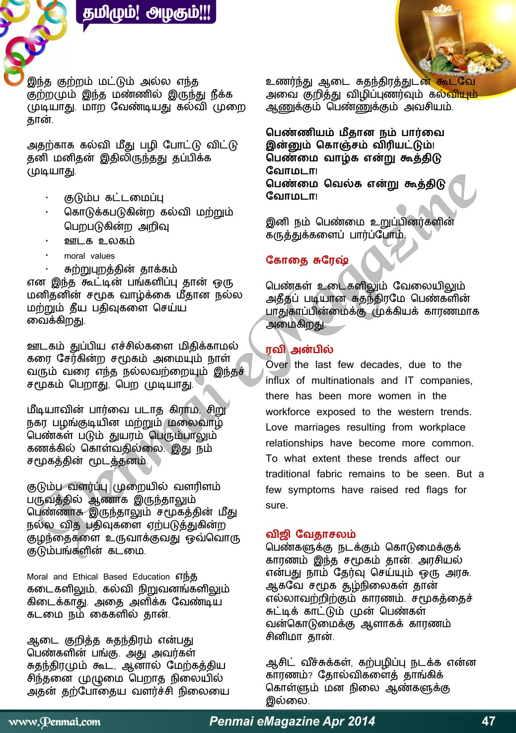 Name:  Penmai eMagazine April 2014-47.jpg Views: 328 Size:  445.5 KB