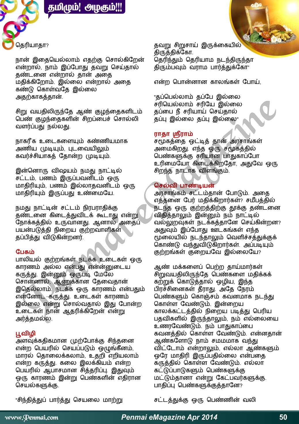 Name:  Penmai eMagazine April 2014-50.jpg Views: 327 Size:  492.4 KB