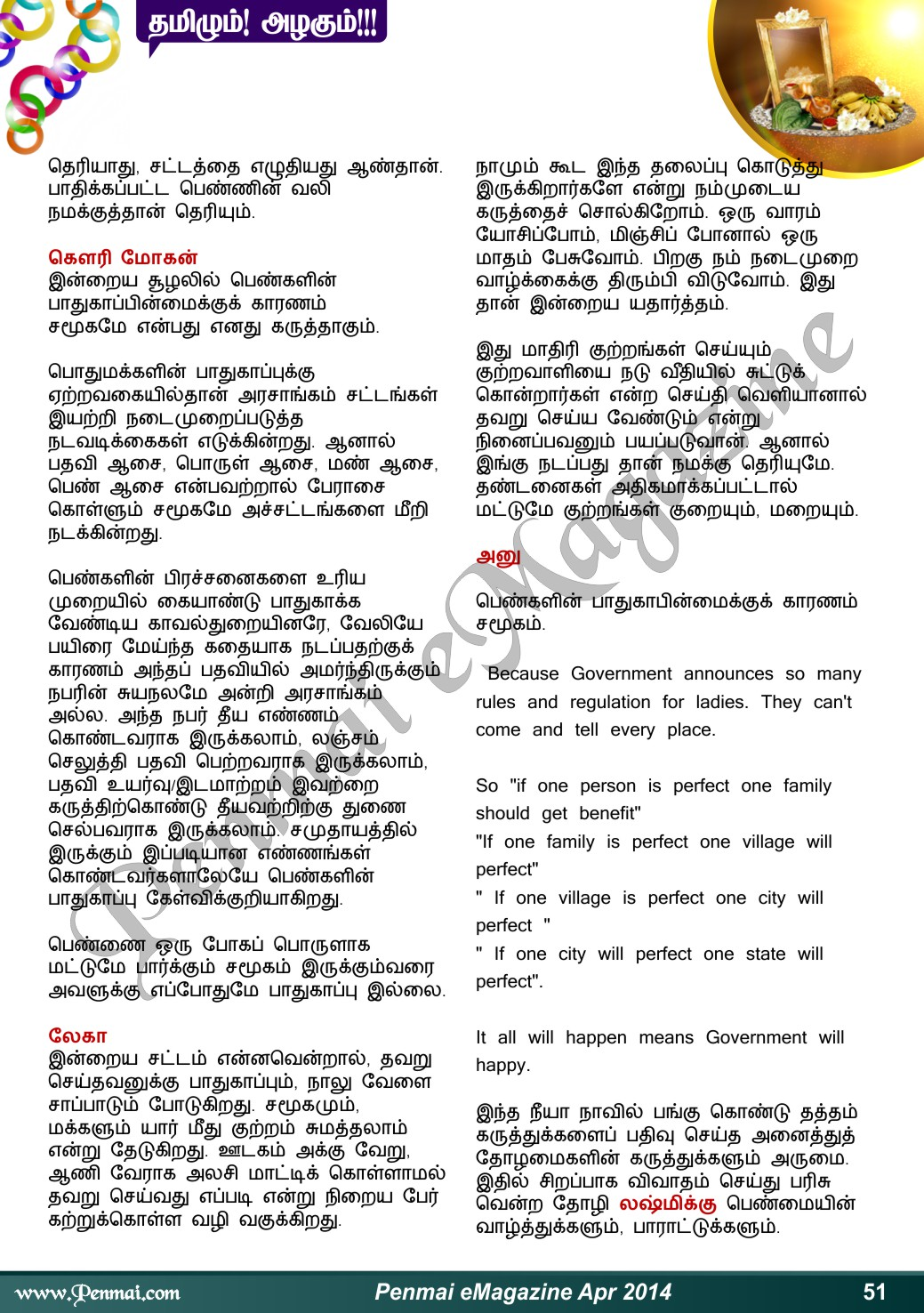 Name:  Penmai eMagazine April 2014-51.jpg Views: 75 Size:  457.7 KB