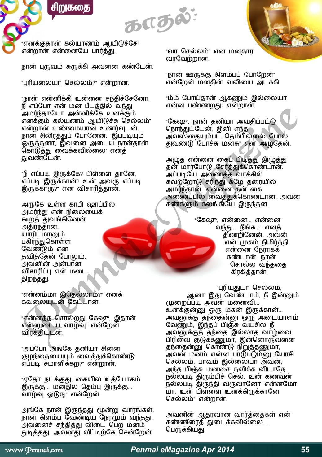 Name:  Penmai eMagazine April 2014-55.jpg Views: 77 Size:  454.6 KB