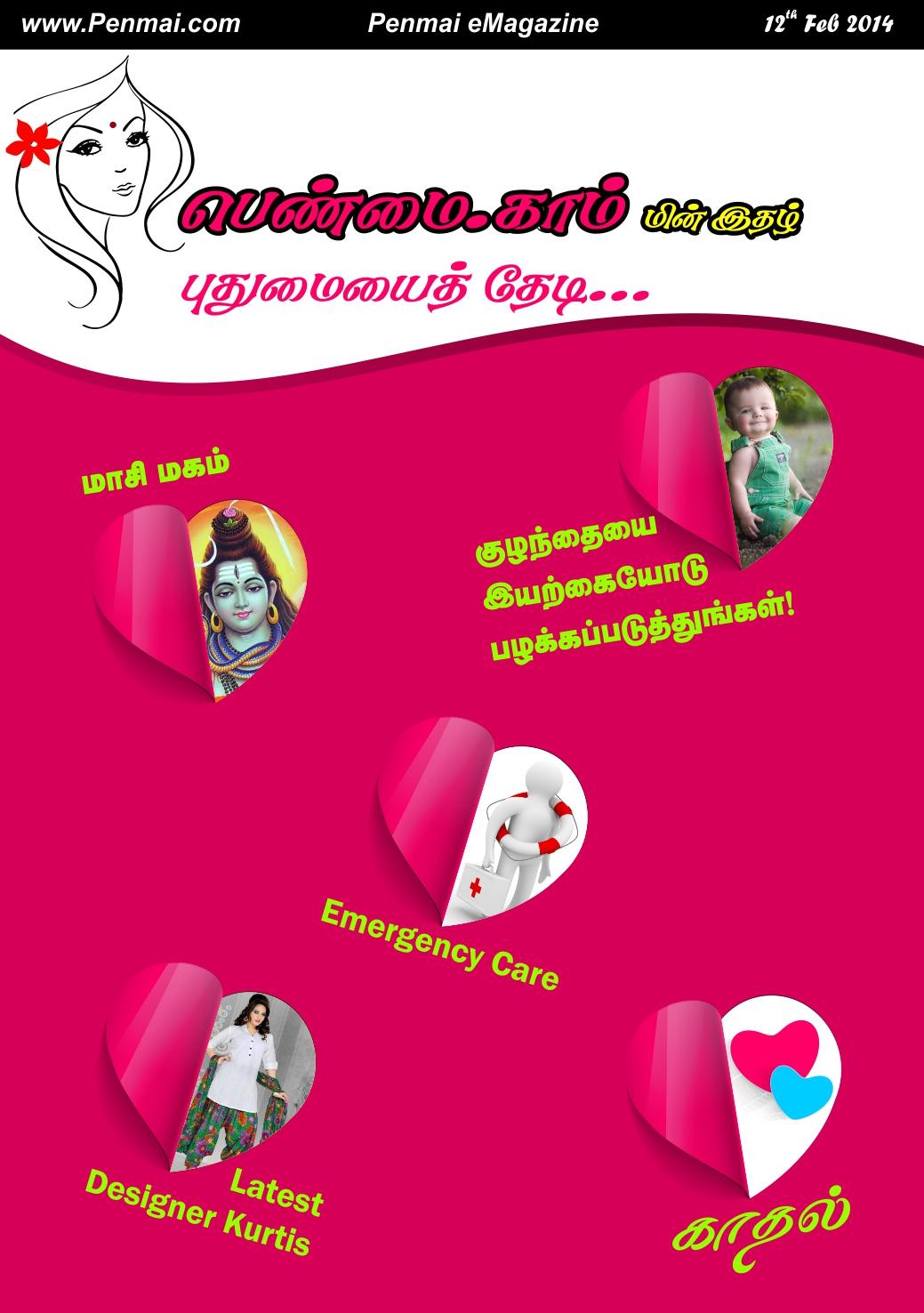 Name:  Penmai eMagazine Feb 2014.jpg Views: 1358 Size:  390.2 KB