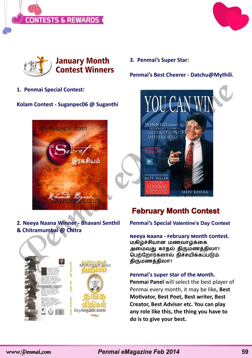 Name:  Penmai-eMagazine-February-2014-59.jpg Views: 90 Size:  289.7 KB