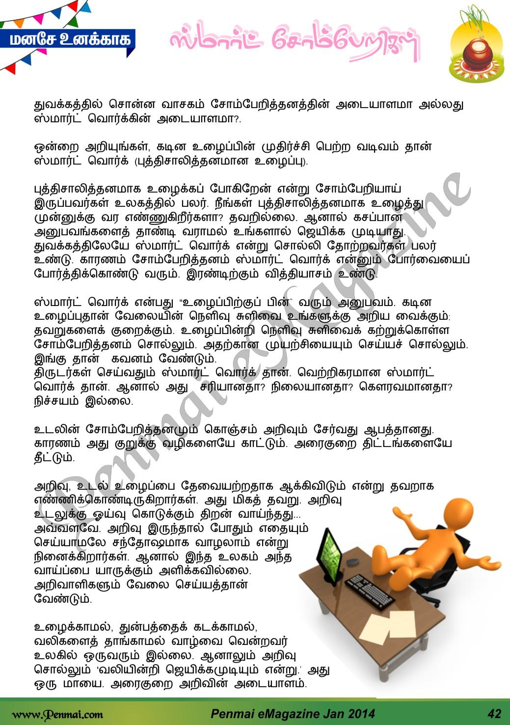 Name:  Penmai eMagazine Jan 2014-42.jpg Views: 866 Size:  424.5 KB