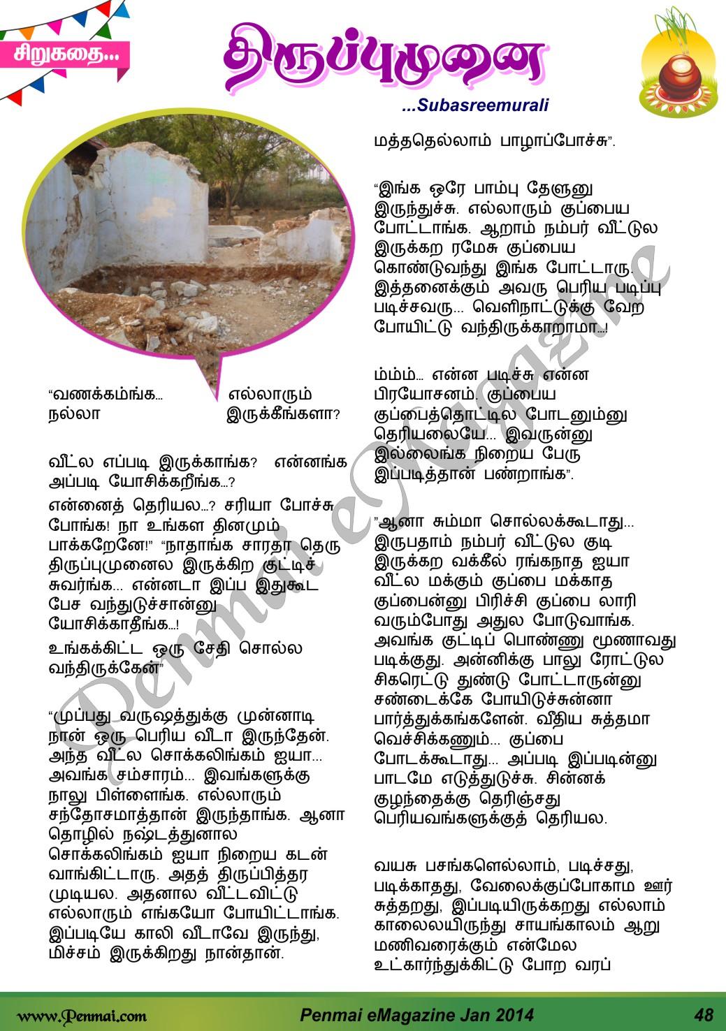 Name:  Penmai eMagazine Jan 2014-48.jpg Views: 871 Size:  451.2 KB