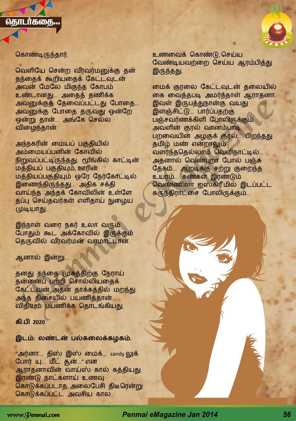 Name:  Penmai eMagazine Jan 2014-56.jpg Views: 181 Size:  412.9 KB