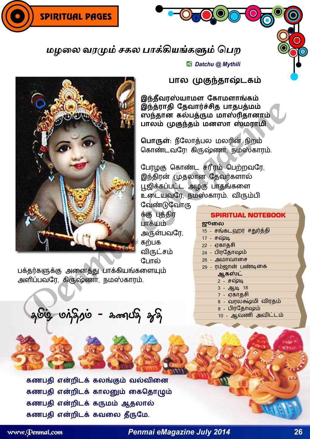 Name:  Penmai eMagazine July 2014-26.jpg Views: 284 Size:  386.6 KB