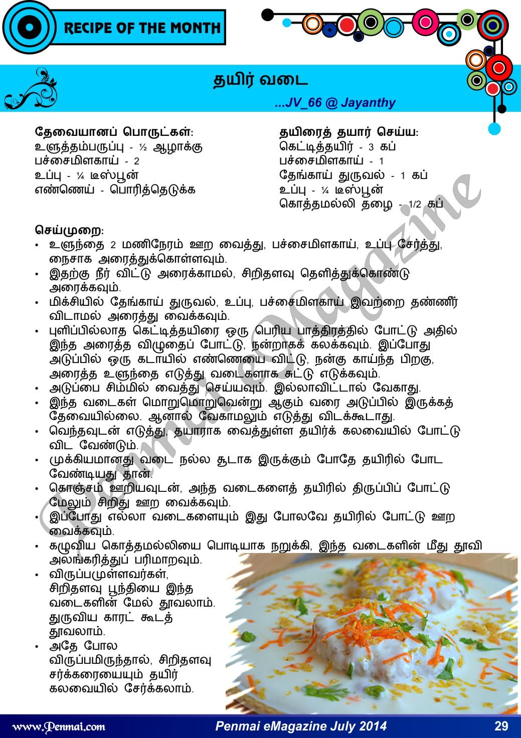 Name:  Penmai eMagazine July 2014-29.jpg Views: 274 Size:  430.7 KB