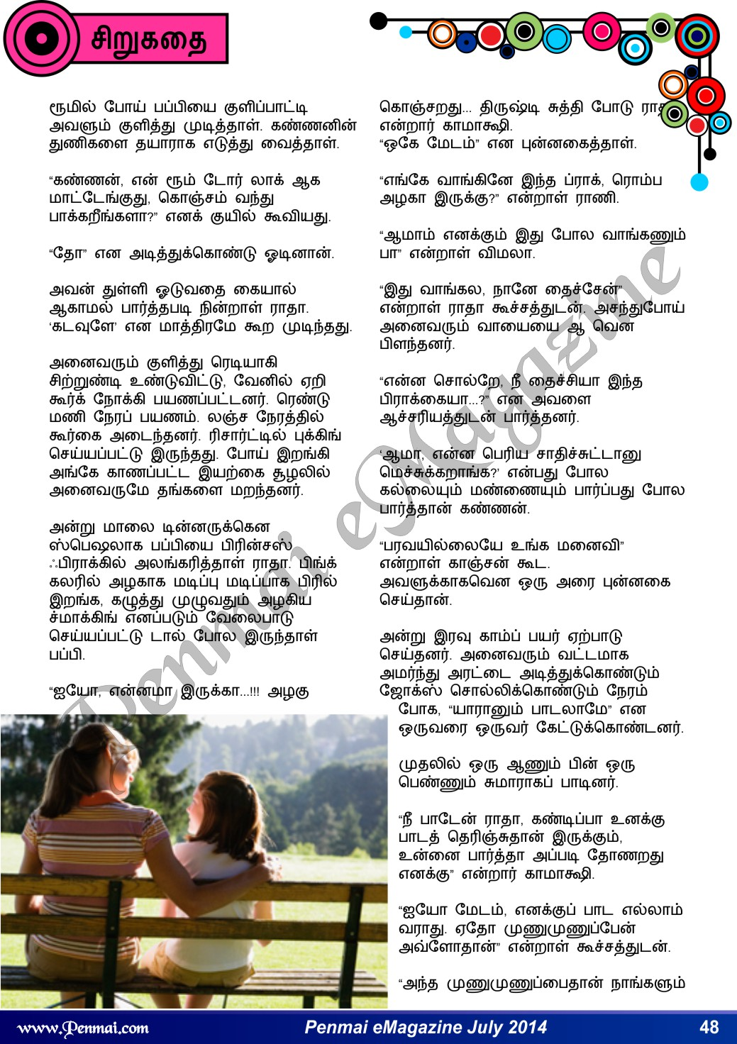 Name:  Penmai eMagazine July 2014-48.jpg Views: 254 Size:  442.9 KB