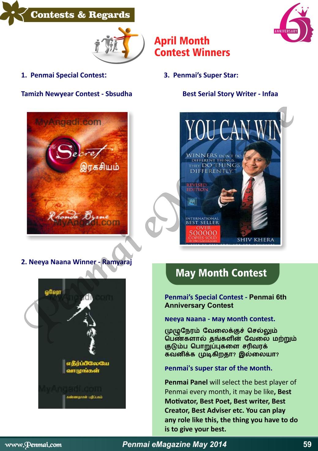 Name:  Penmai eMagazine May 2014-59.jpg Views: 124 Size:  294.1 KB