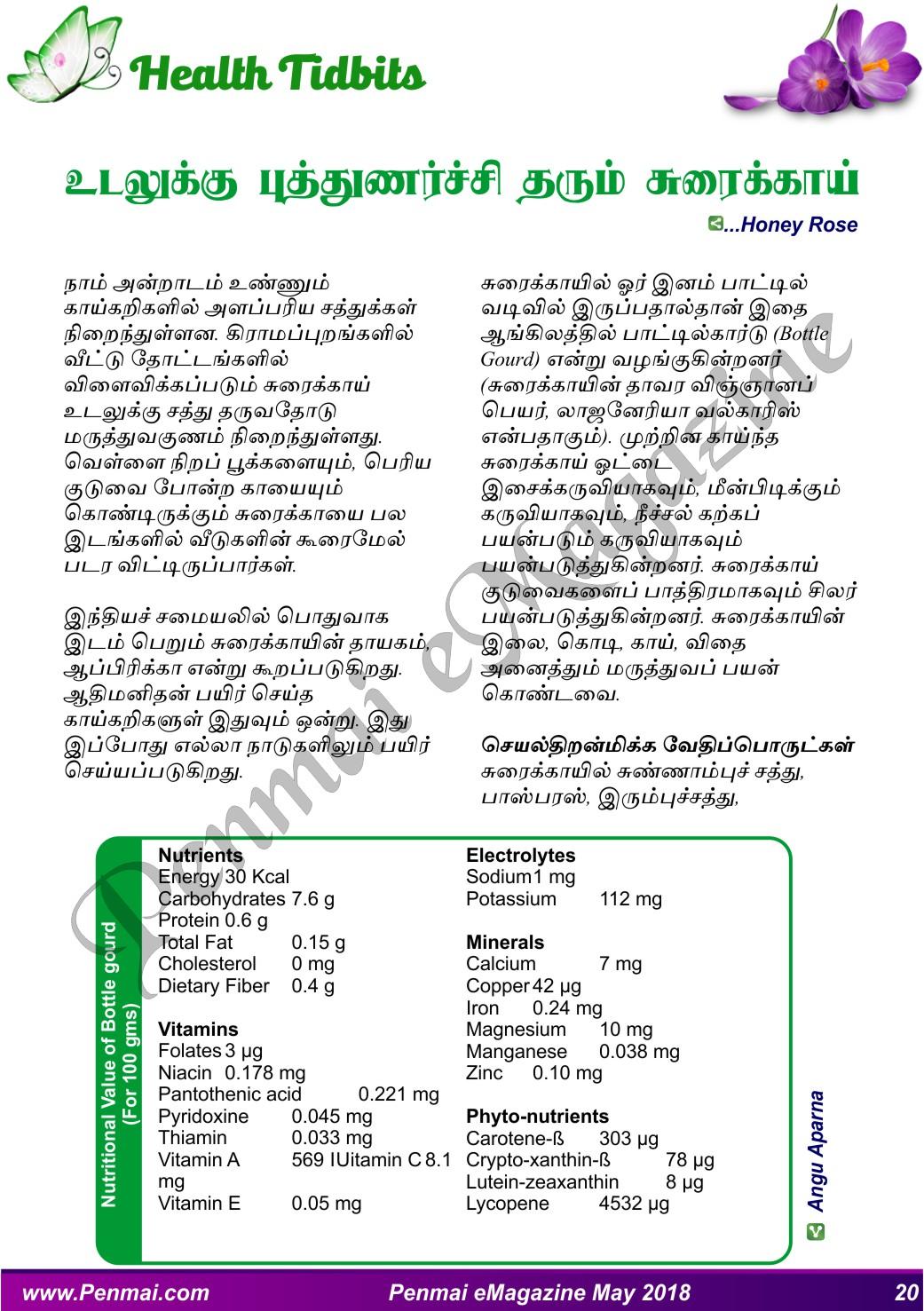 Penmai-eMagazine-May-2018-20.jpg