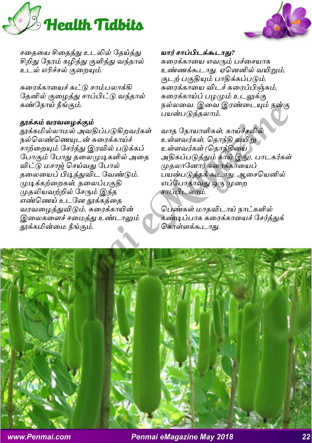 Penmai-eMagazine-May-2018-22.jpg