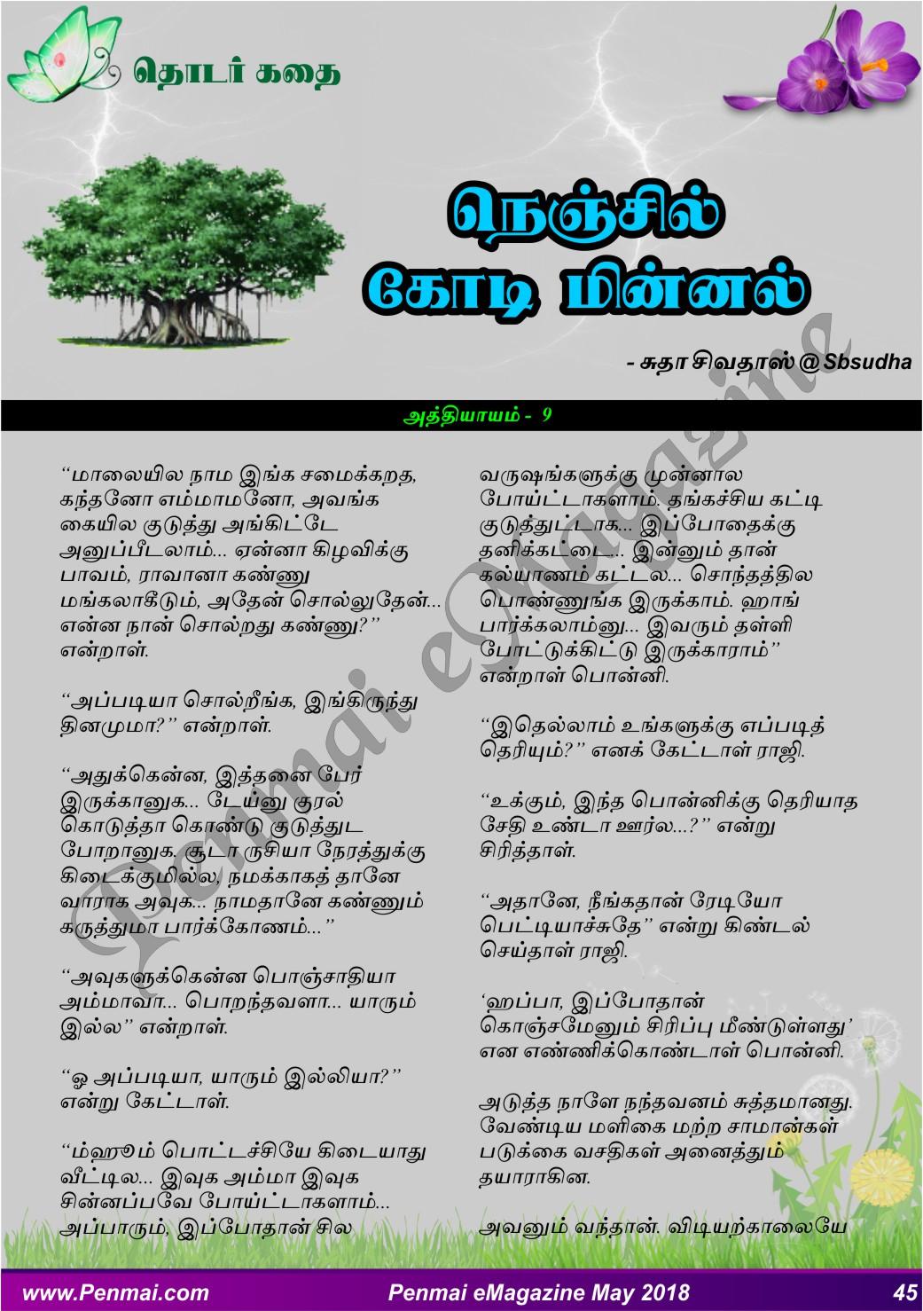 Penmai-eMagazine-May-2018-45.jpg