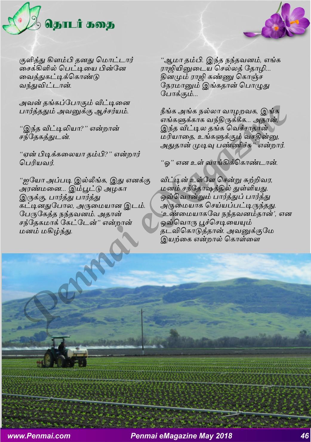 Penmai-eMagazine-May-2018-46.jpg