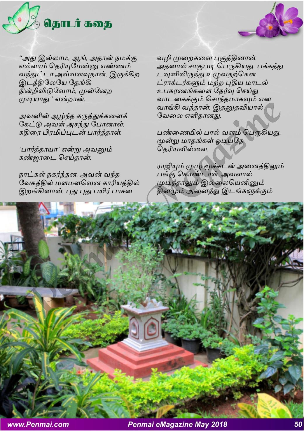 Penmai-eMagazine-May-2018-50.jpg