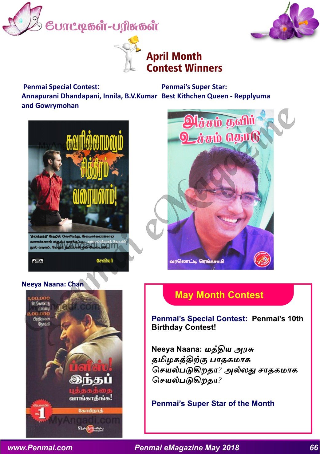 Penmai-eMagazine-May-2018-66.jpg