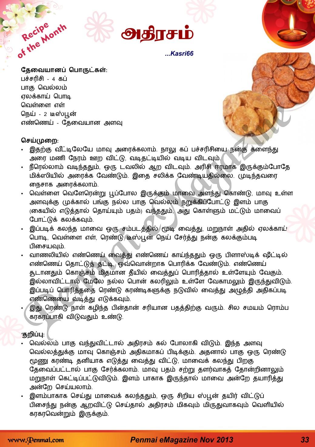 Name:  Penmai eMagazine Nov_2013-33.jpg Views: 298 Size:  396.9 KB