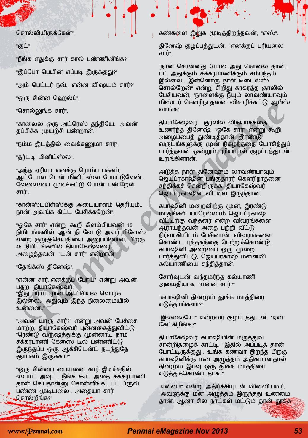 Name:  Penmai eMagazine Nov_2013-53.jpg Views: 66 Size:  462.0 KB