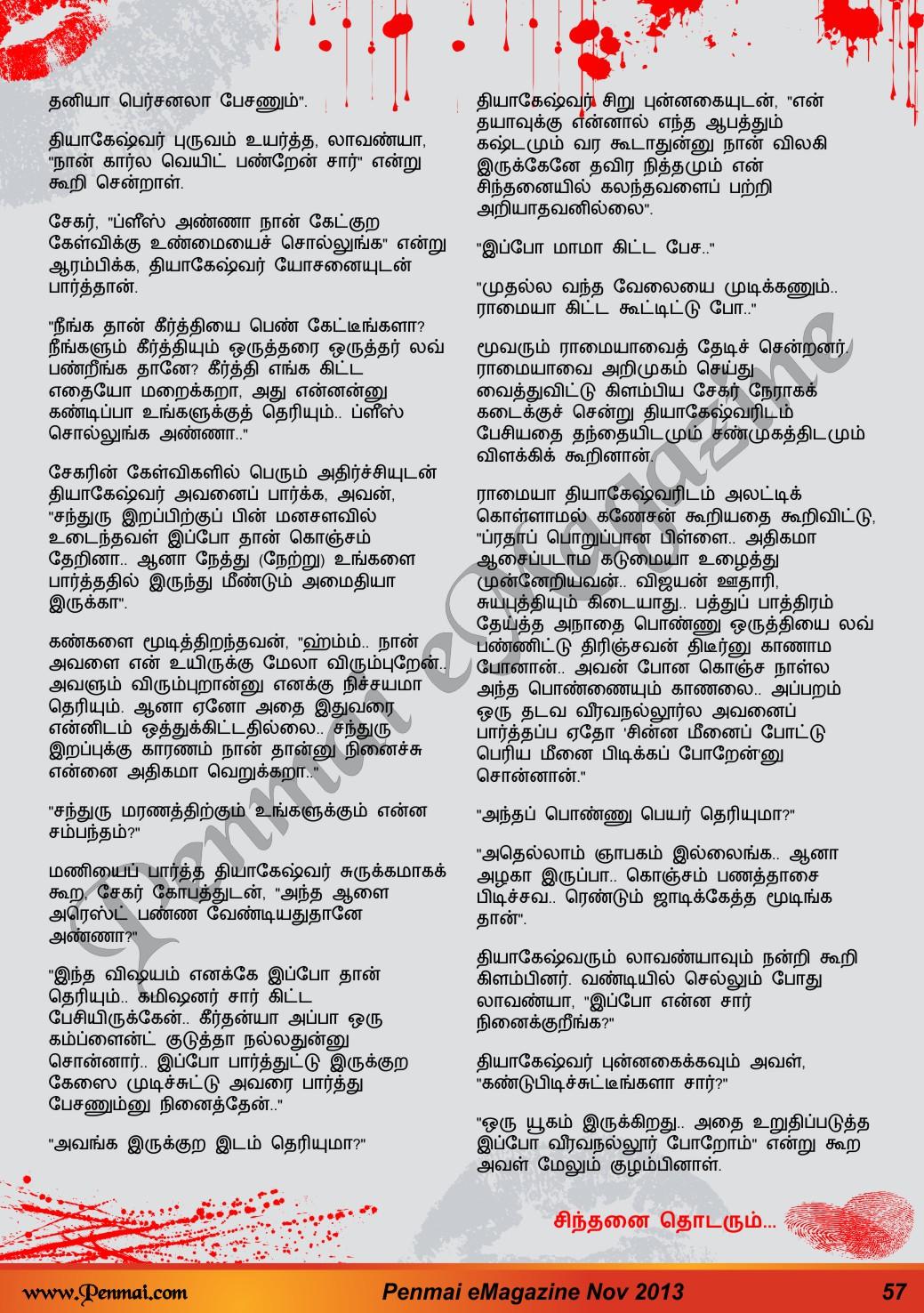 Name:  Penmai eMagazine Nov_2013-57.jpg Views: 65 Size:  493.9 KB