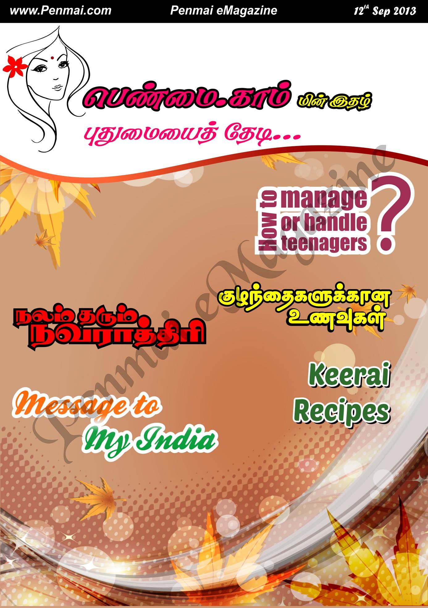 Name:  Penmai eMagazine September 2013-01.jpg Views: 383 Size:  481.0 KB
