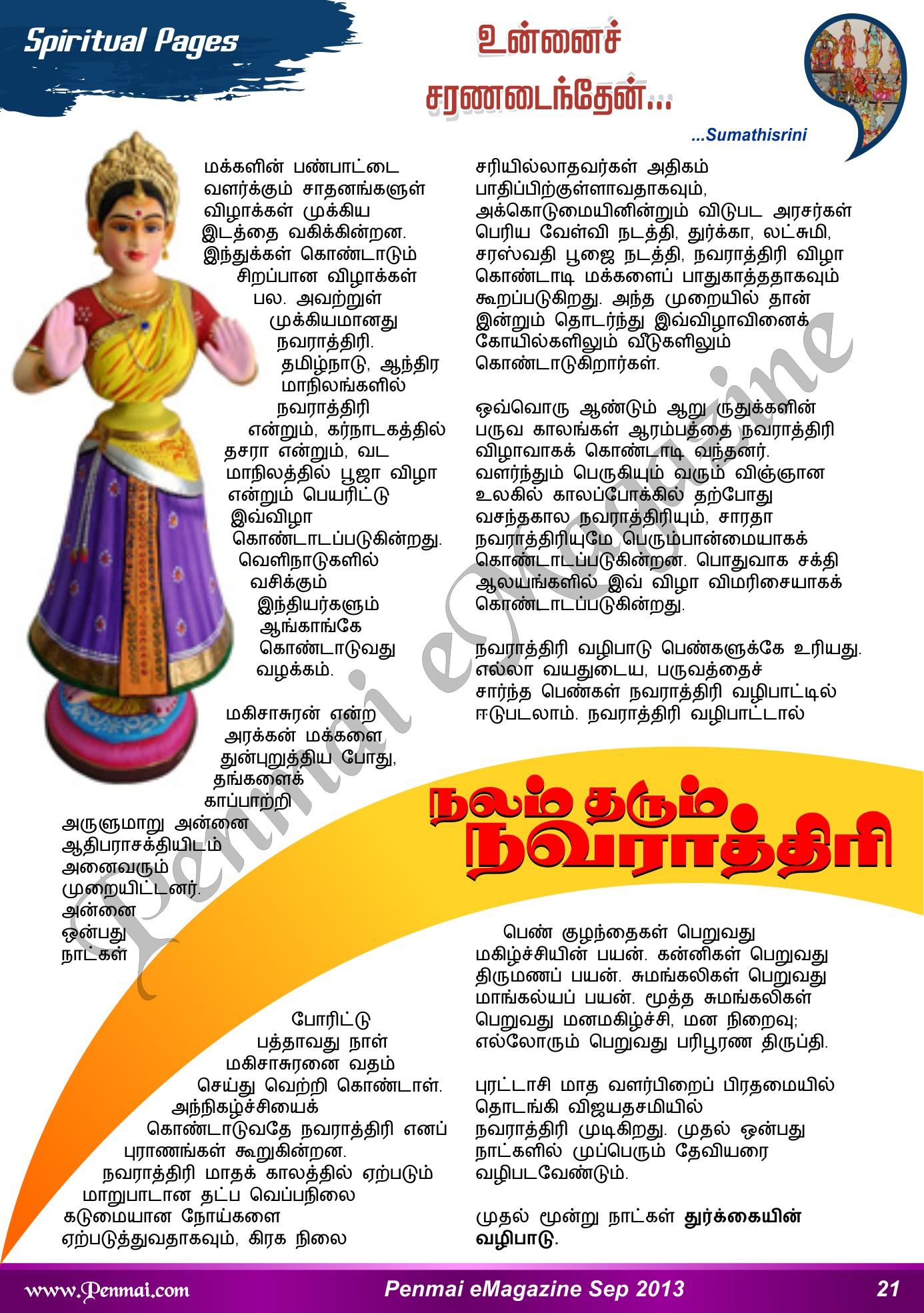 Name:  Penmai eMagazine September 2013-21.jpg Views: 287 Size:  601.7 KB